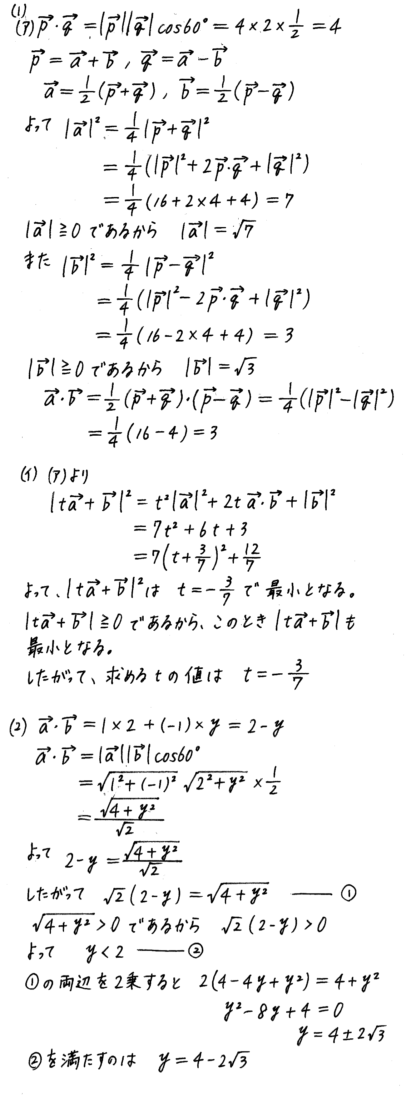 改訂版4プロセス数学B-演習2解答