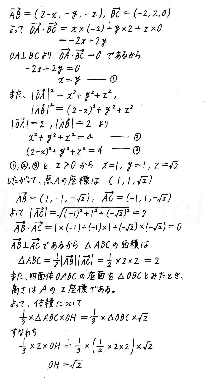 改訂版4プロセス数学B-演習20解答
