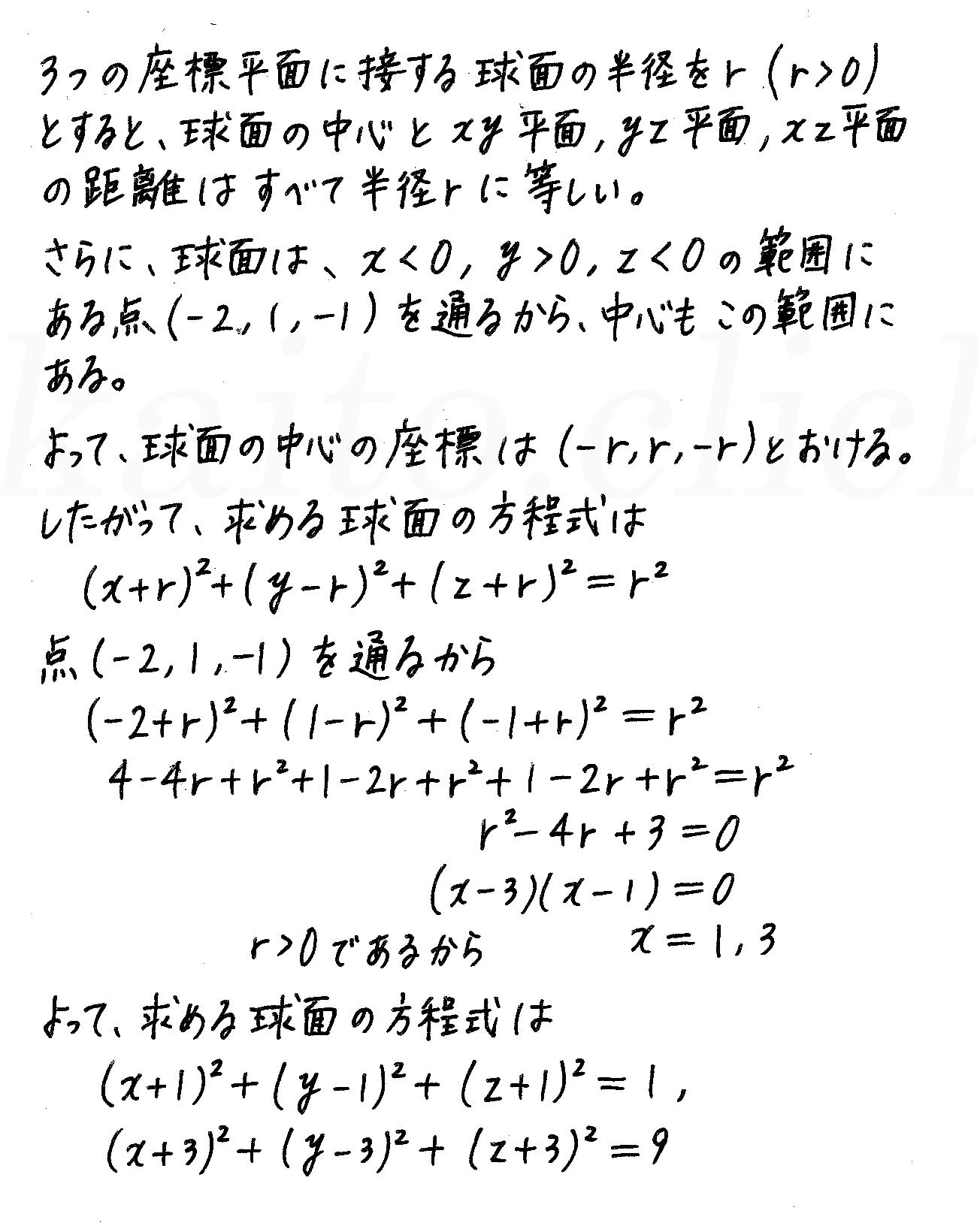 改訂版4プロセス数学B-演習21解答