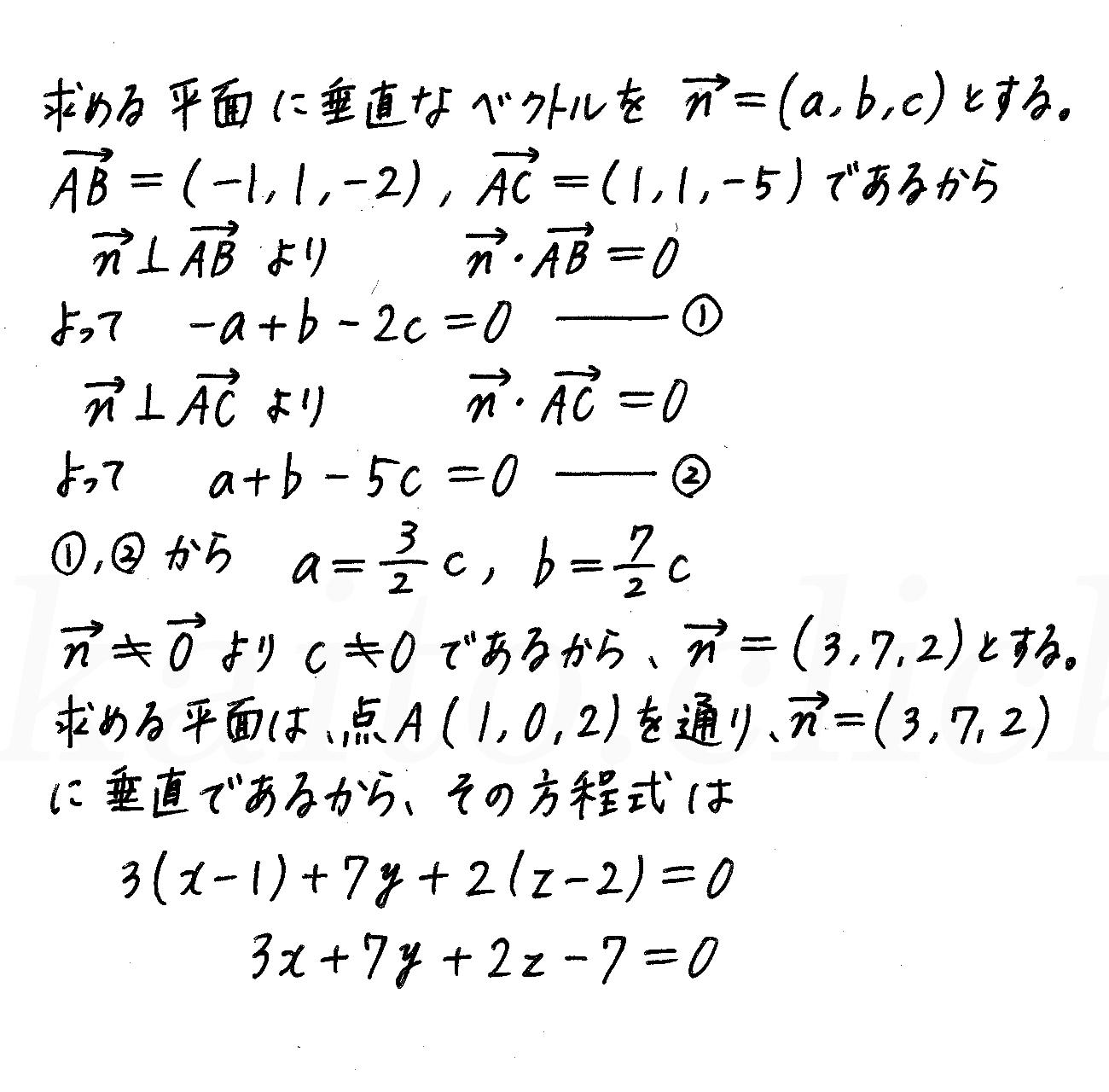改訂版4プロセス数学B-演習22解答