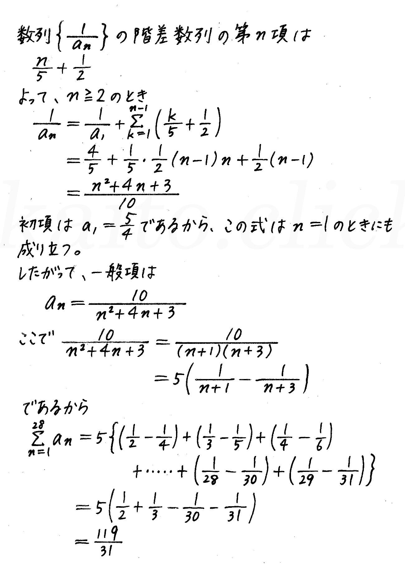 改訂版4プロセス数学B-演習23解答