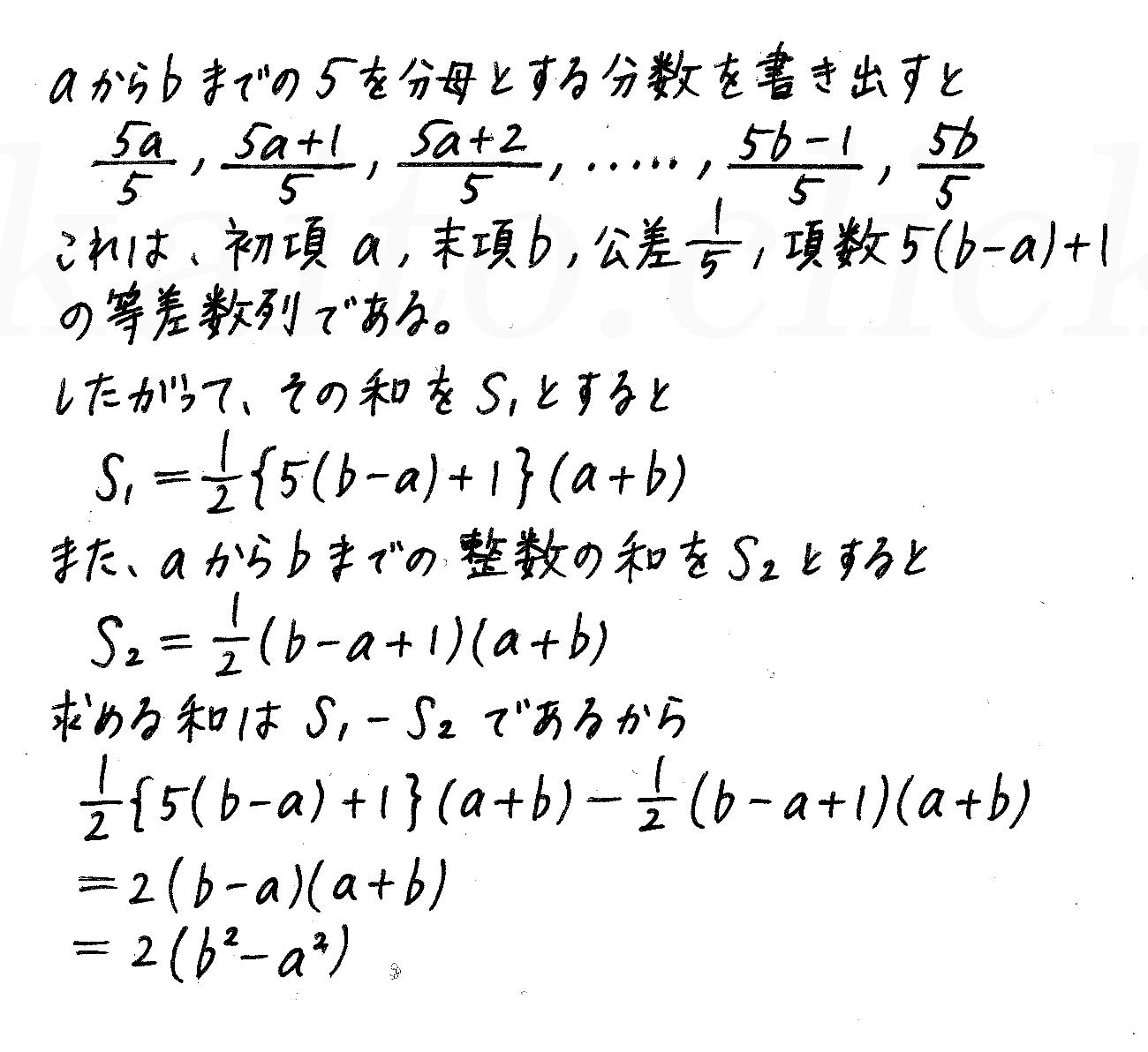改訂版4プロセス数学B-演習24解答
