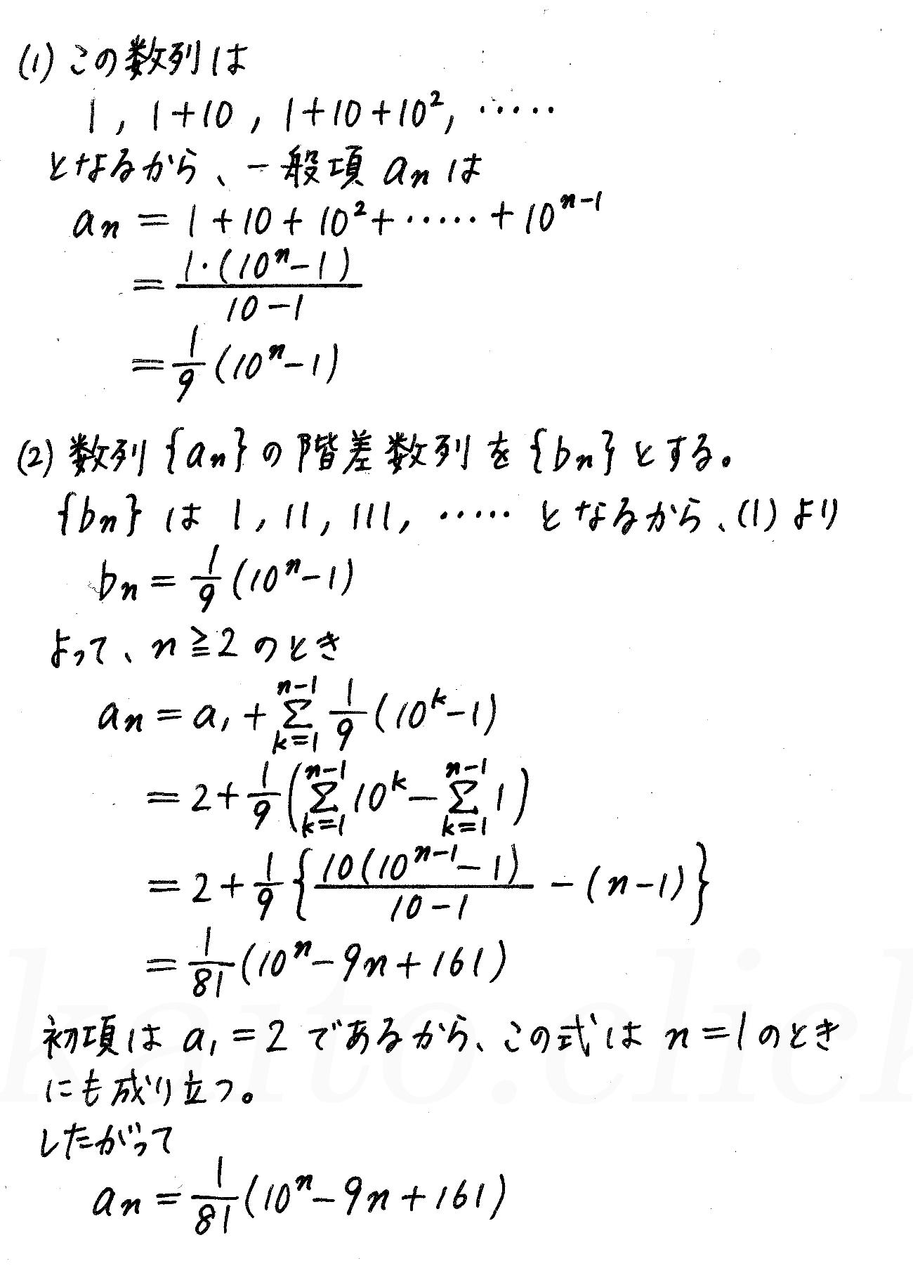 改訂版4プロセス数学B-演習25解答