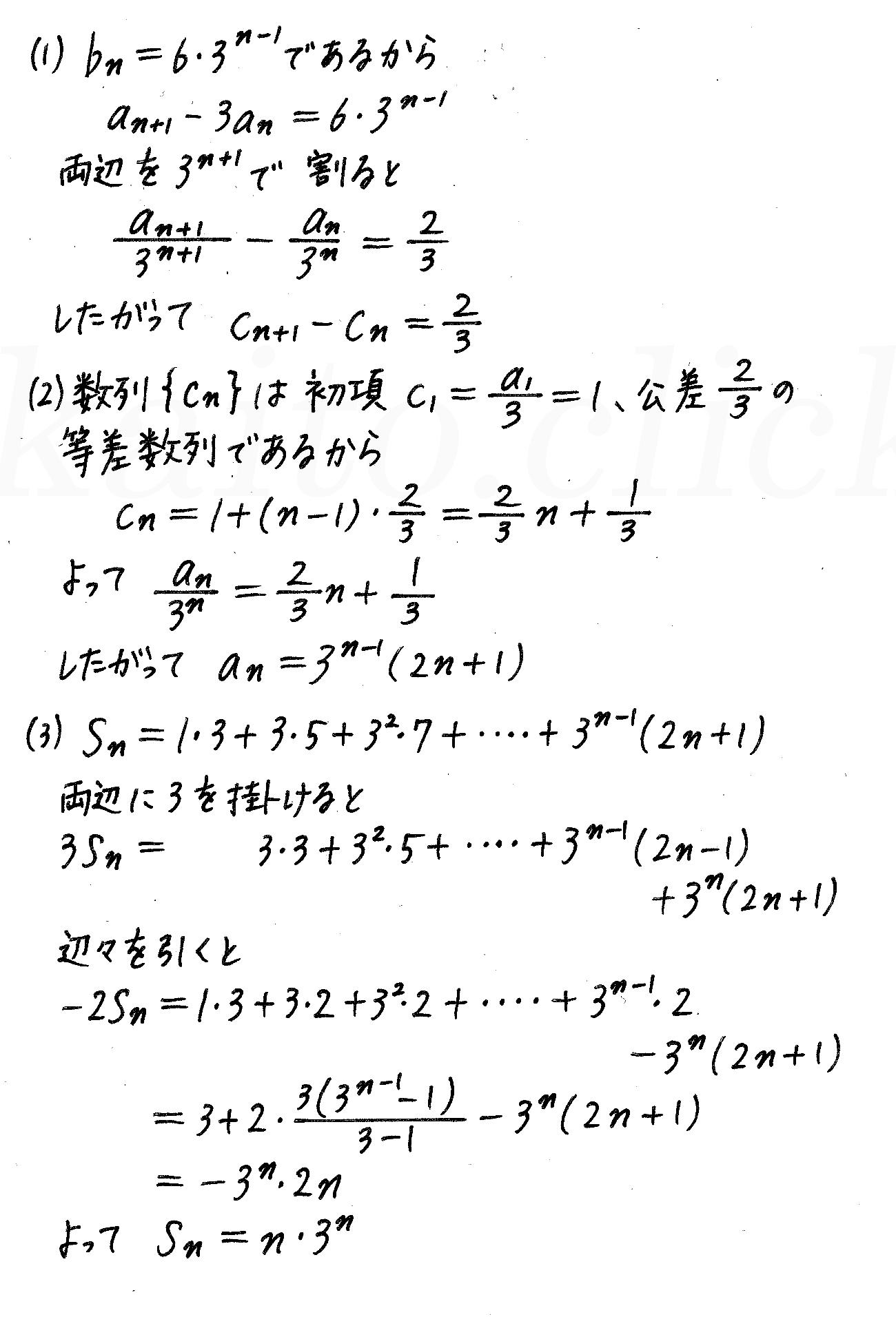 改訂版4プロセス数学B-演習27解答