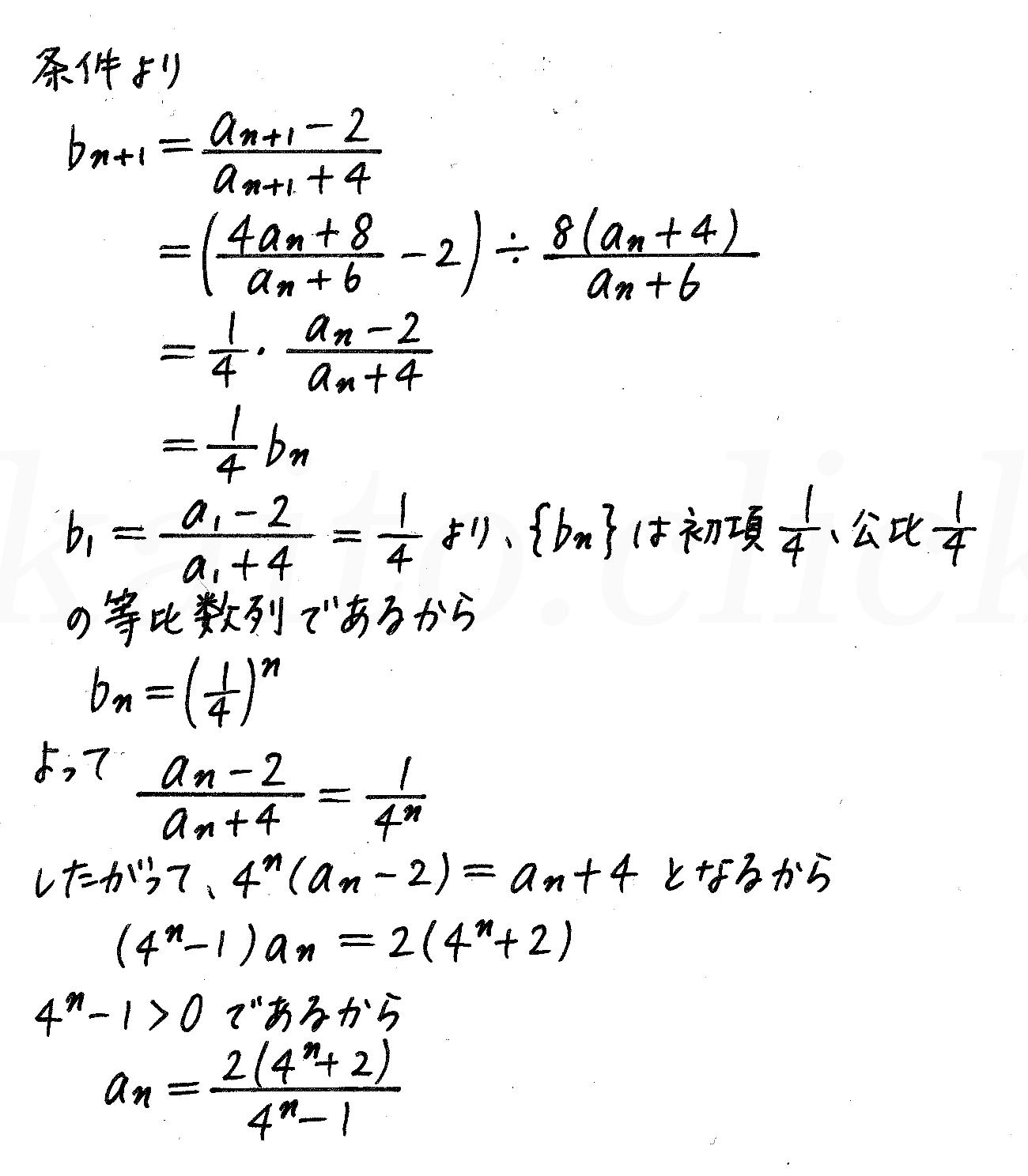 改訂版4プロセス数学B-演習28解答