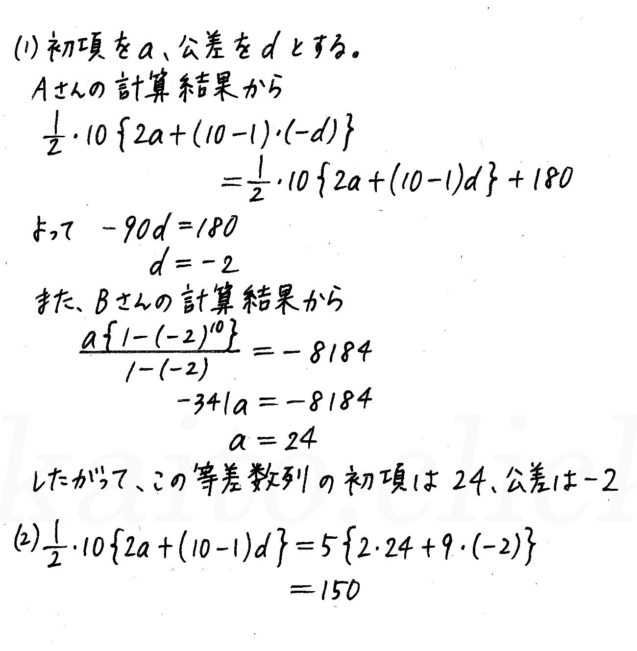 改訂版4プロセス数学B-演習29解答