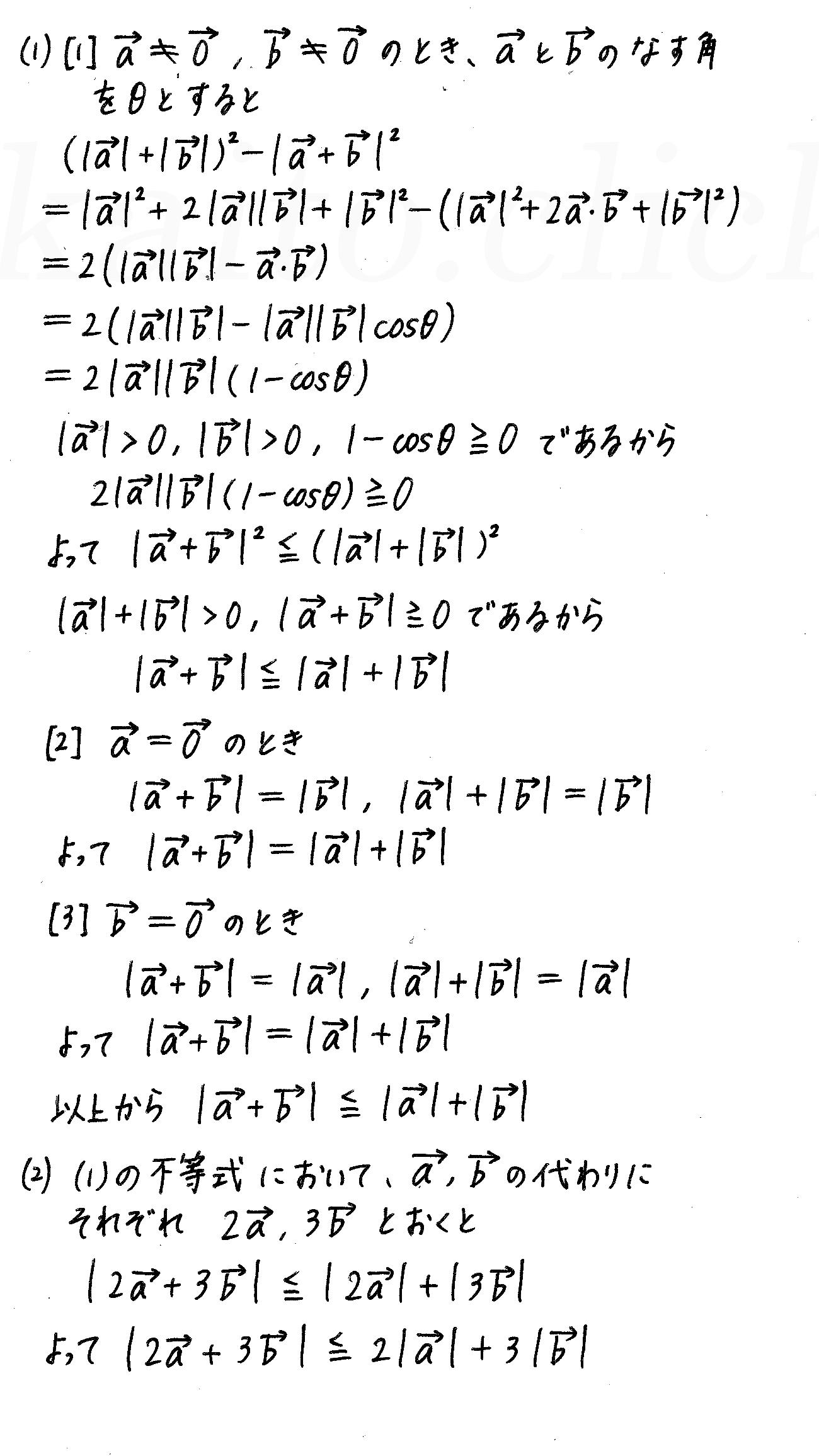 改訂版4プロセス数学B-演習3解答