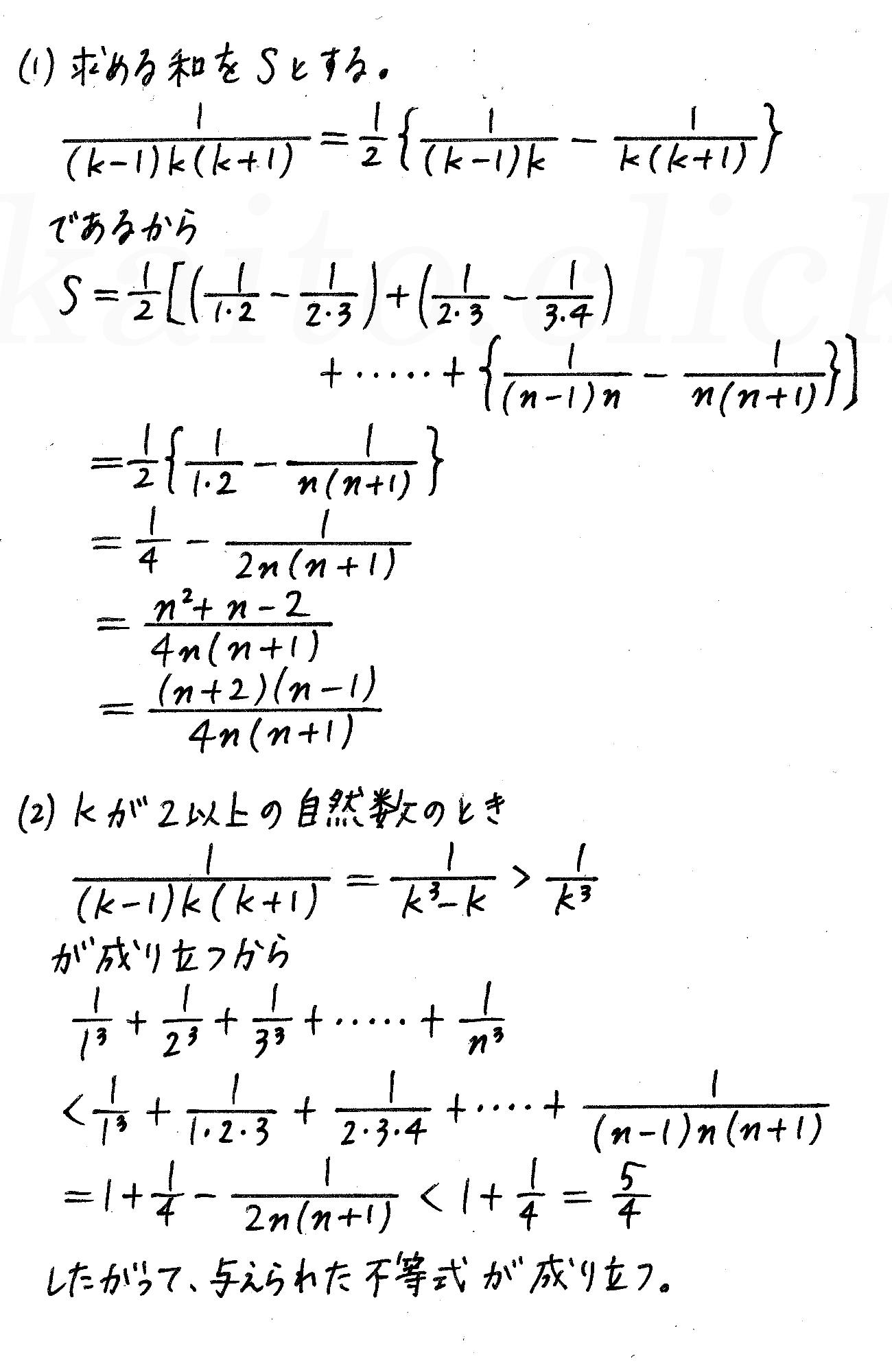改訂版4プロセス数学B-演習30解答