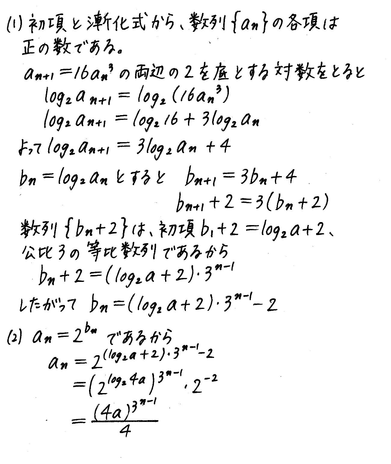 改訂版4プロセス数学B-演習31解答