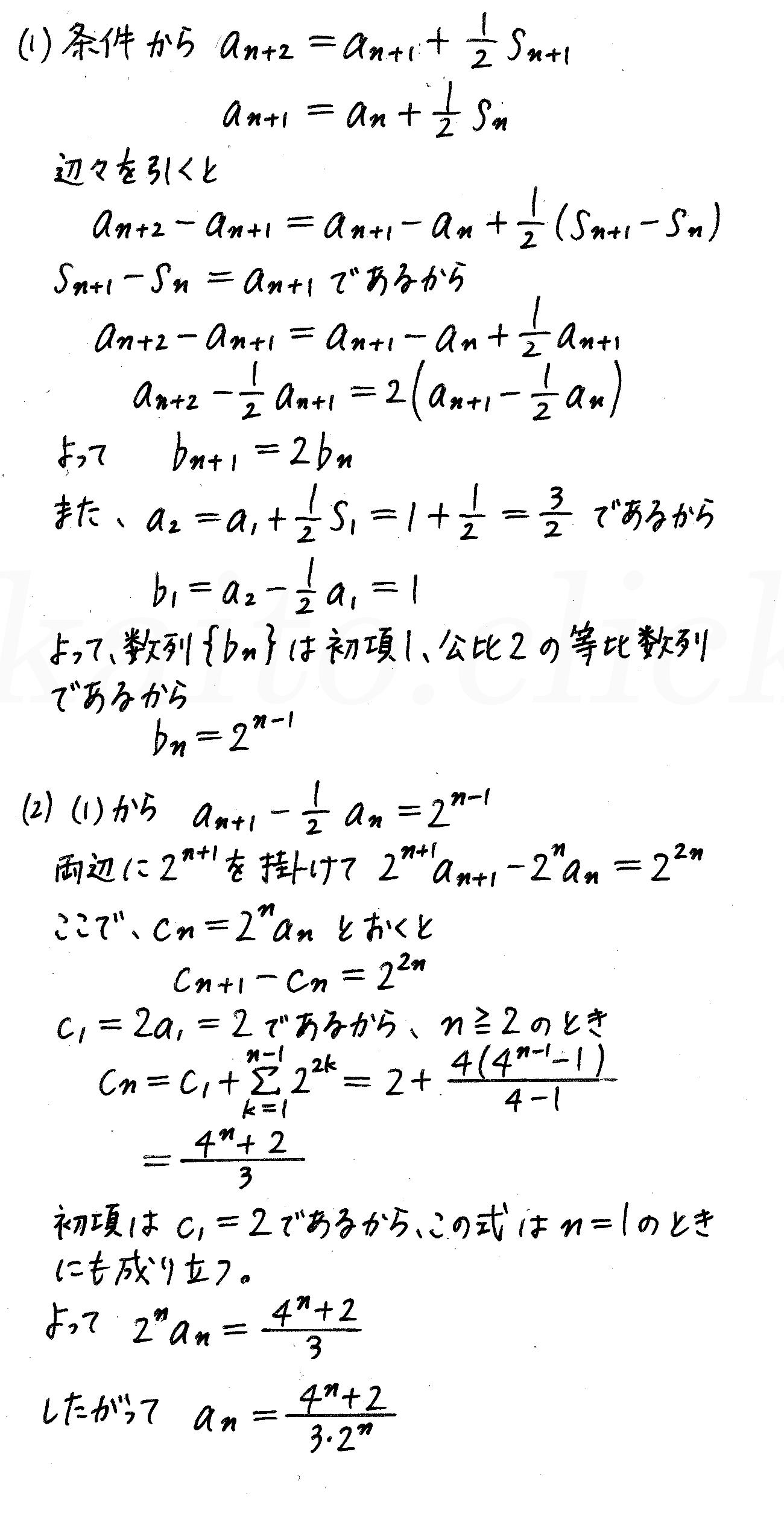 改訂版4プロセス数学B-演習32解答
