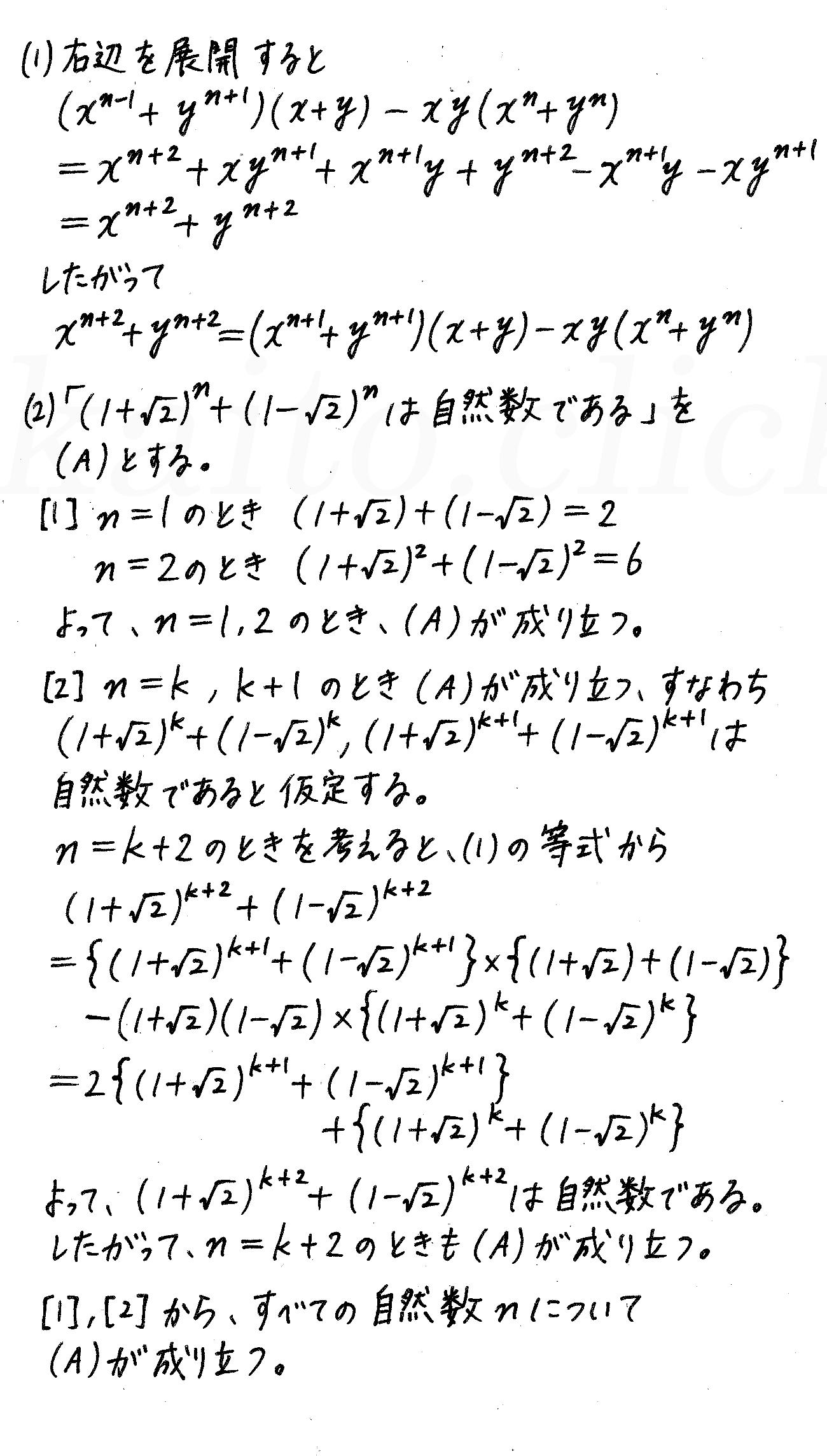 改訂版4プロセス数学B-演習33解答