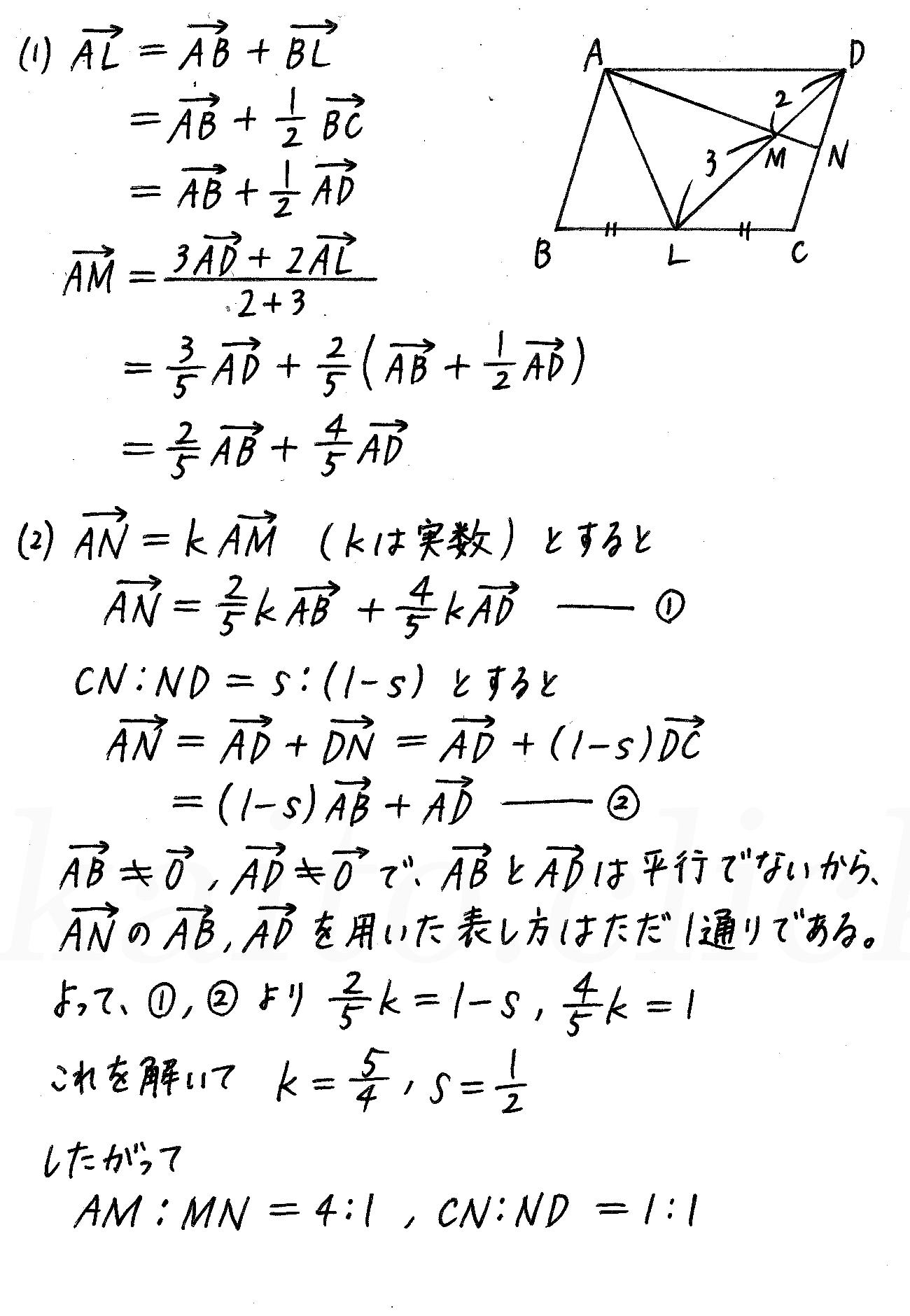 改訂版4プロセス数学B-演習4解答