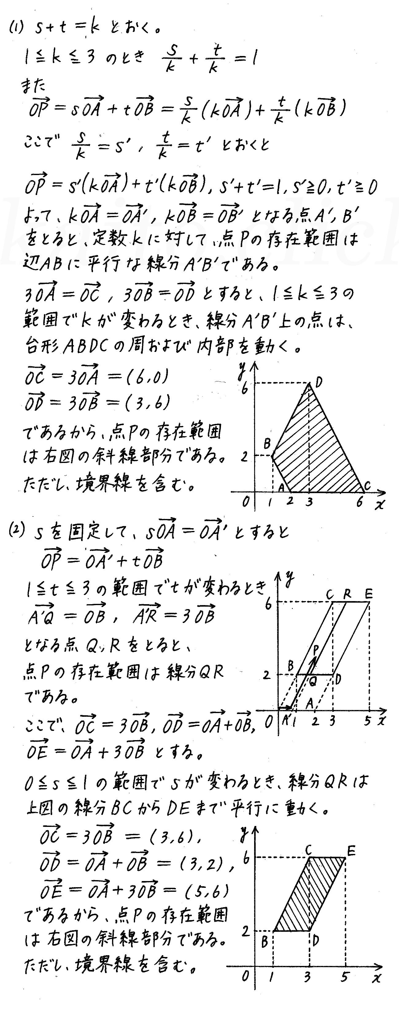 改訂版4プロセス数学B-演習5解答