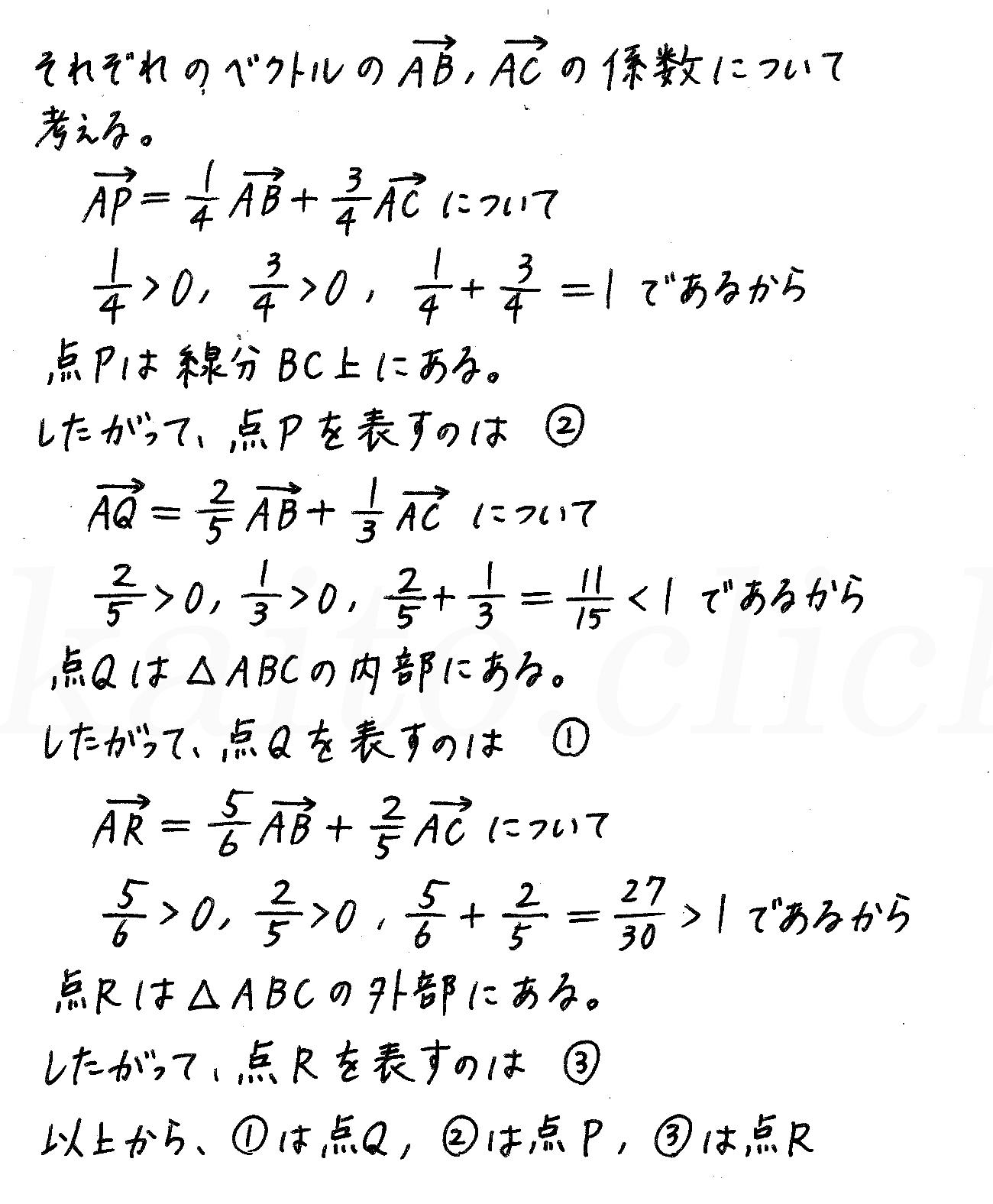 改訂版4プロセス数学B-演習6解答