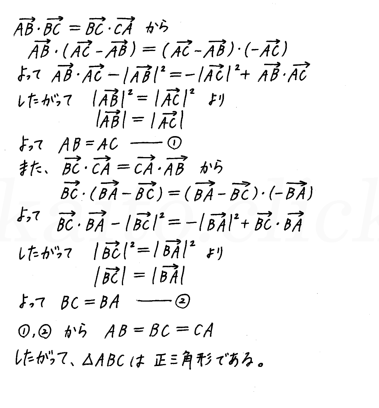 改訂版4プロセス数学B-演習7解答