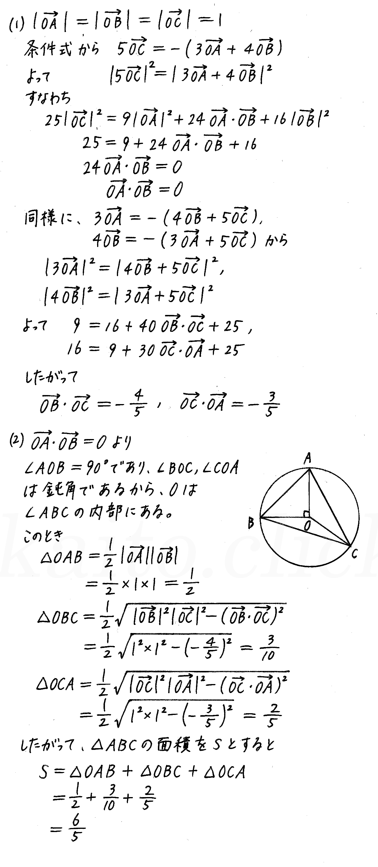 改訂版4プロセス数学B-演習8解答