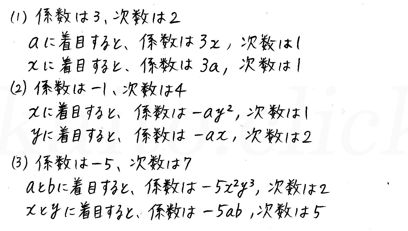改訂版4STEP数学1-1解答