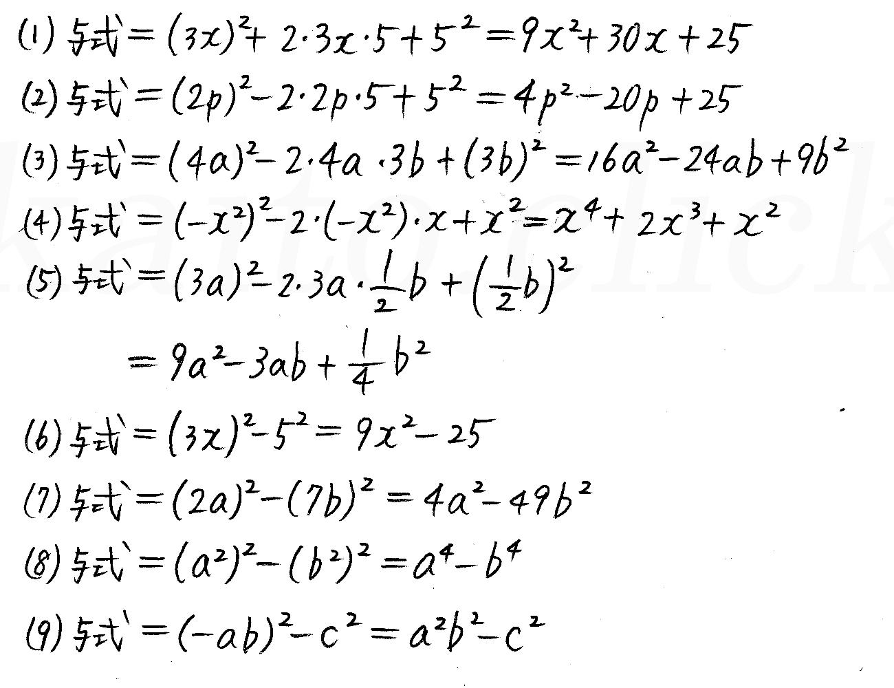 改訂版4STEP数学1-10解答
