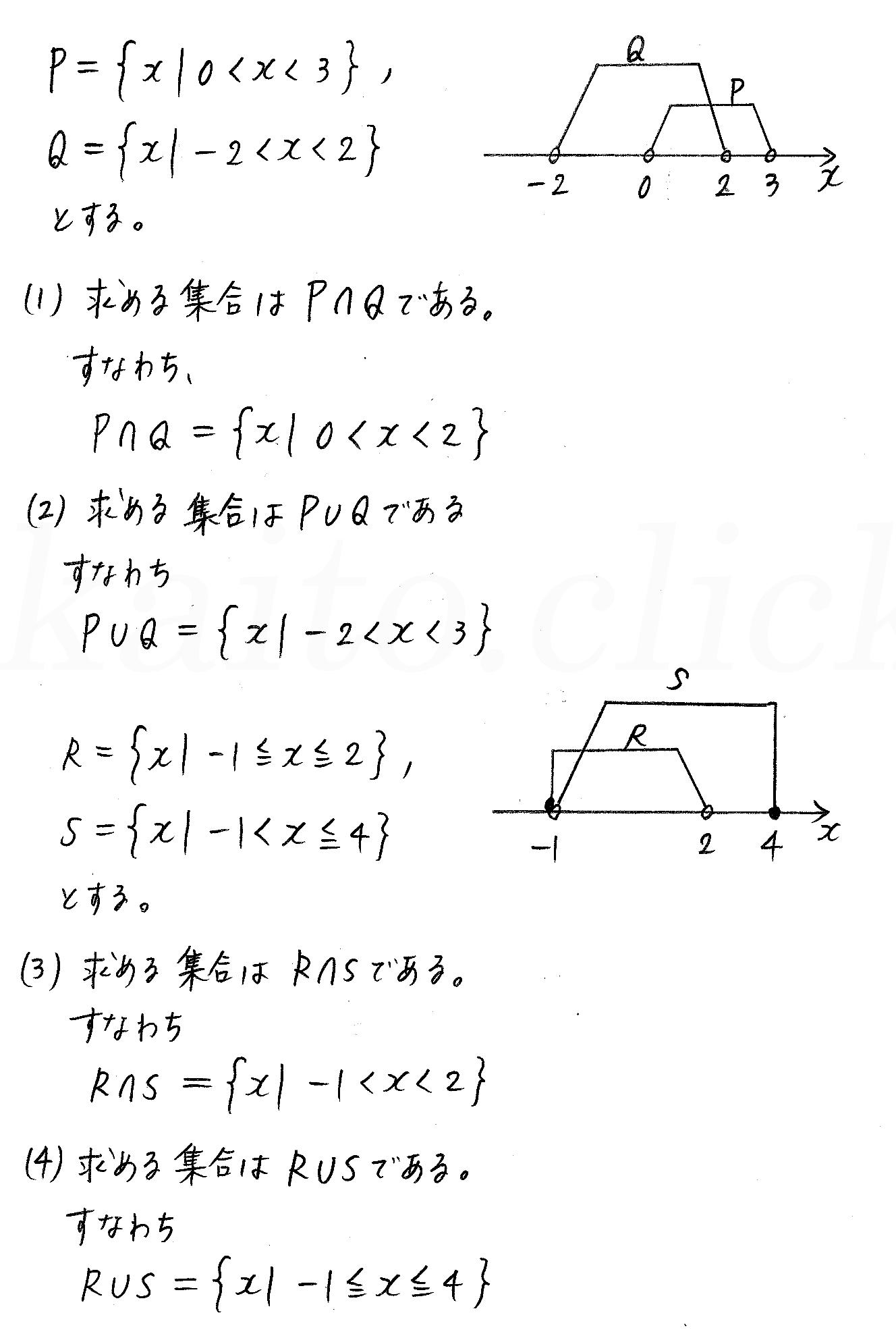 改訂版4STEP数学1-102解答