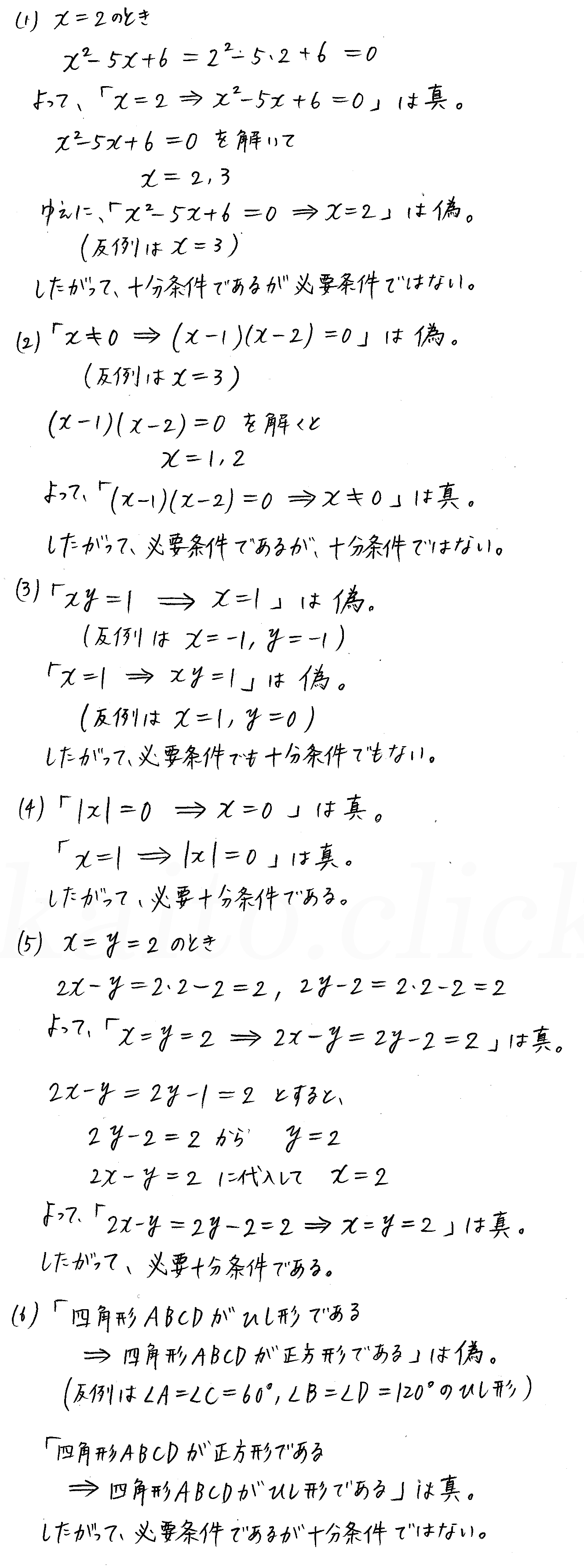 改訂版4STEP数学1-104解答