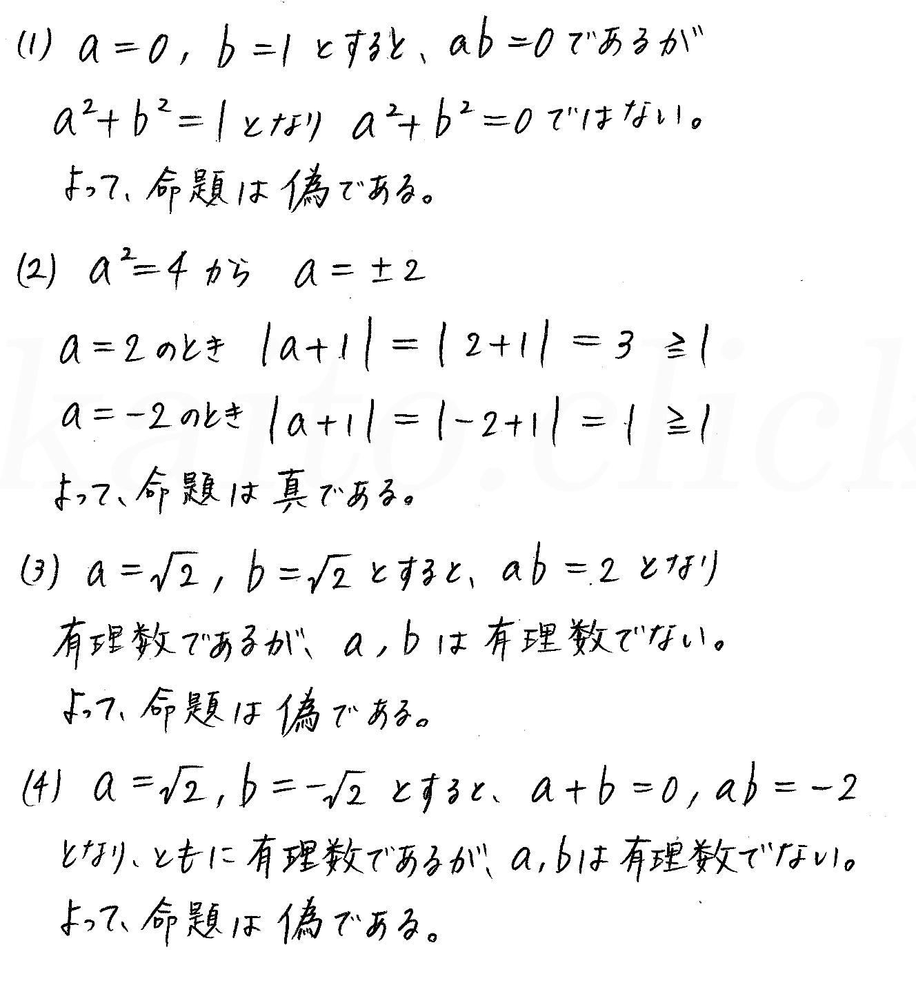 改訂版4STEP数学1-105解答