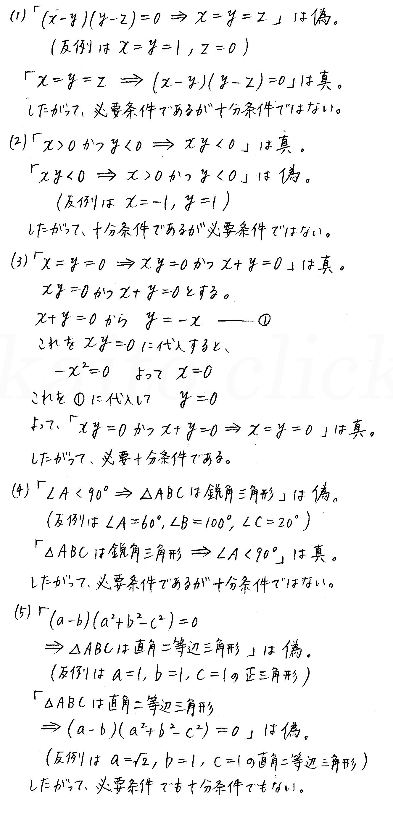 改訂版4STEP数学1-107解答