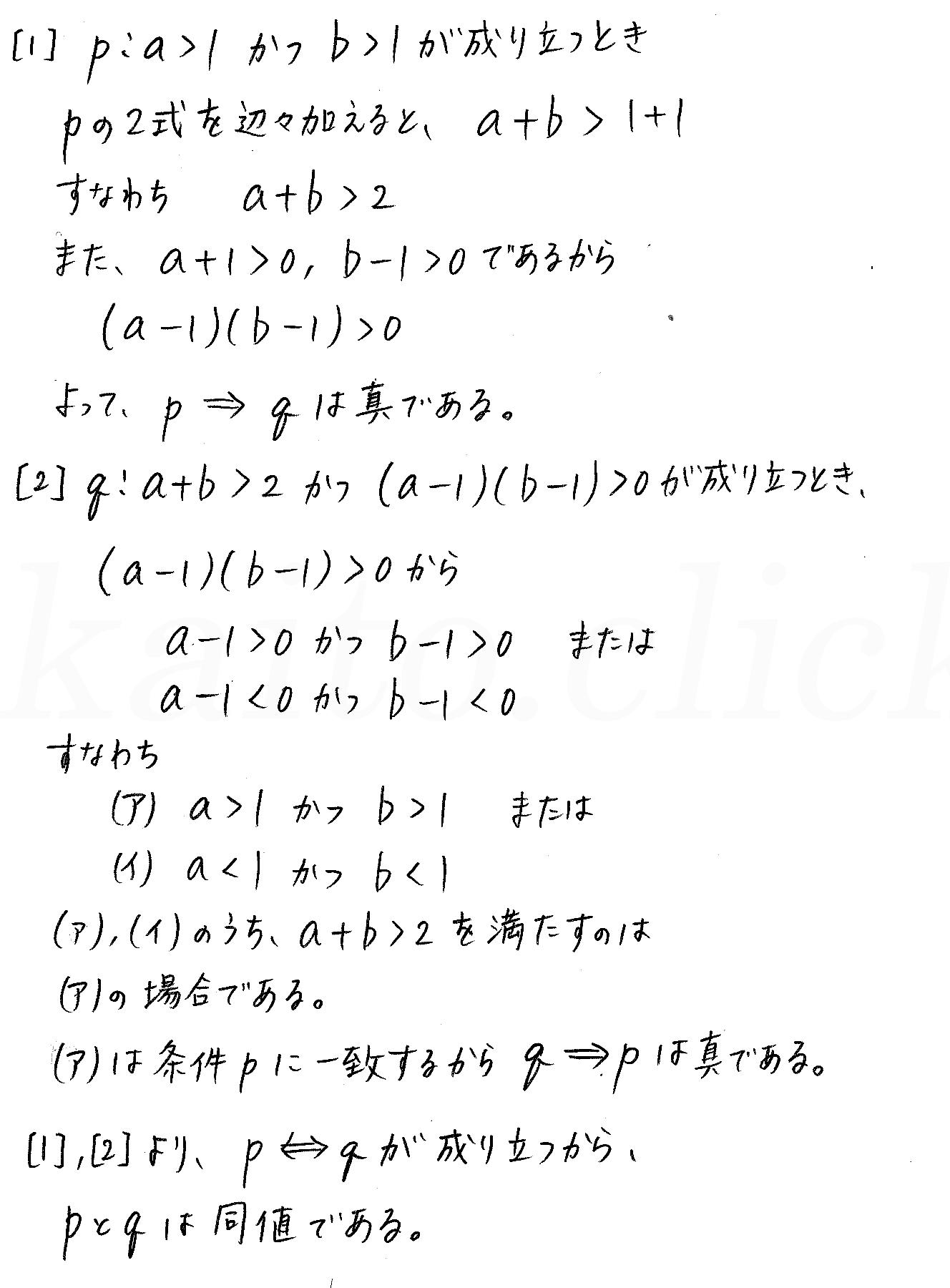 改訂版4STEP数学1-108解答