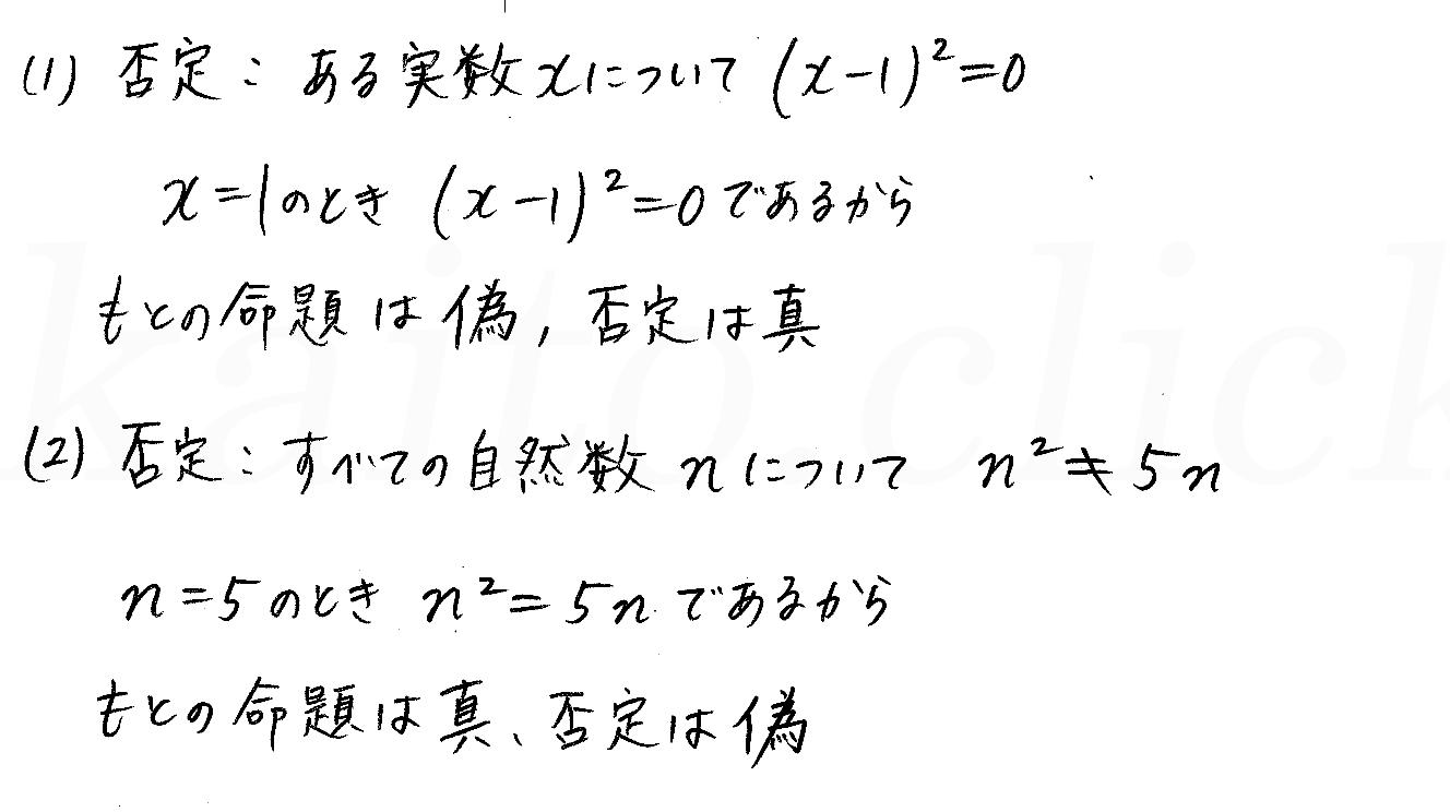 改訂版4STEP数学1-109解答