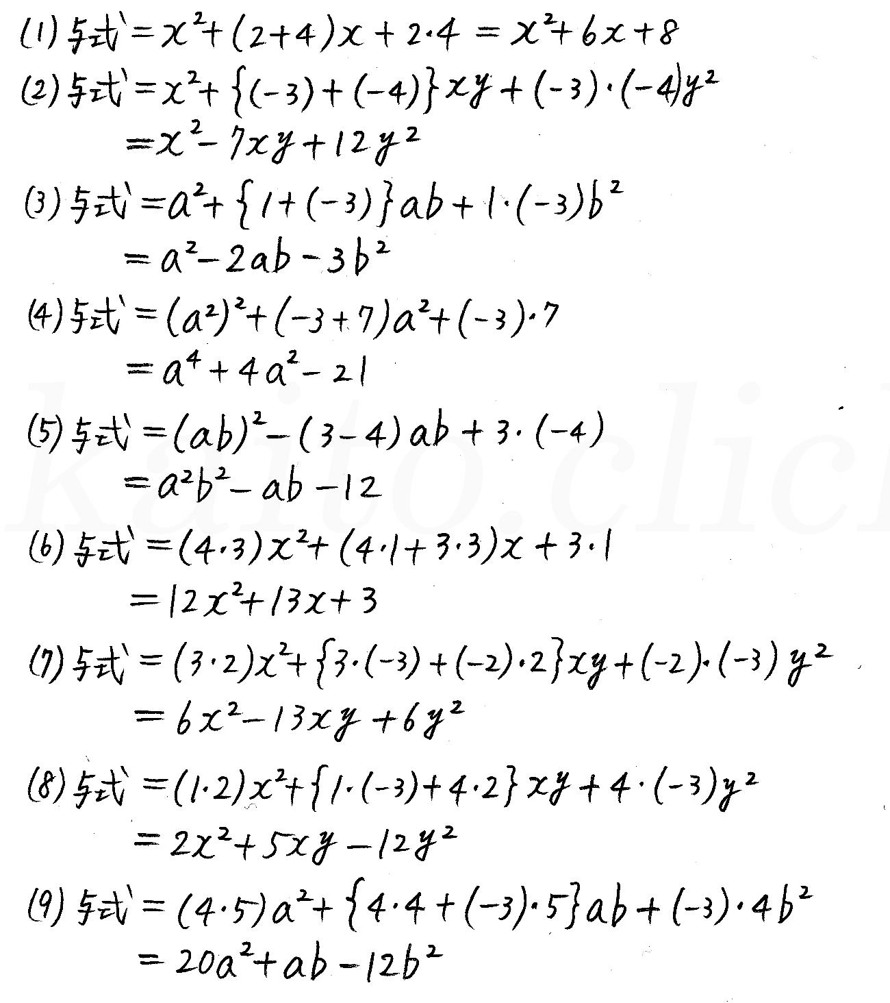 改訂版4STEP数学1-11解答