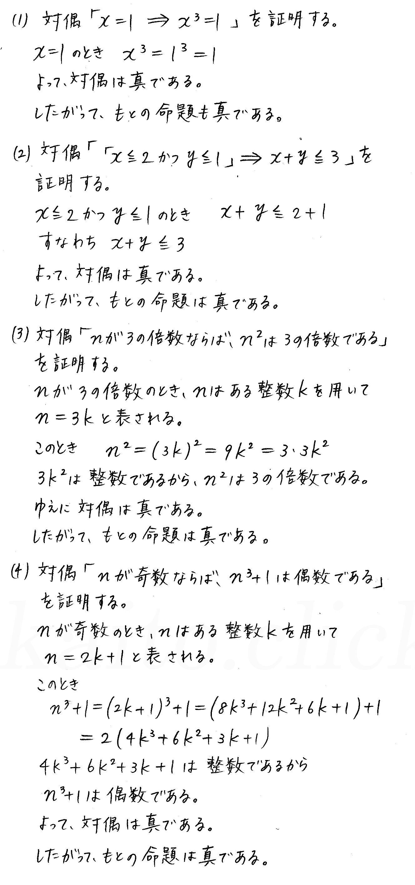 改訂版4STEP数学1-111解答