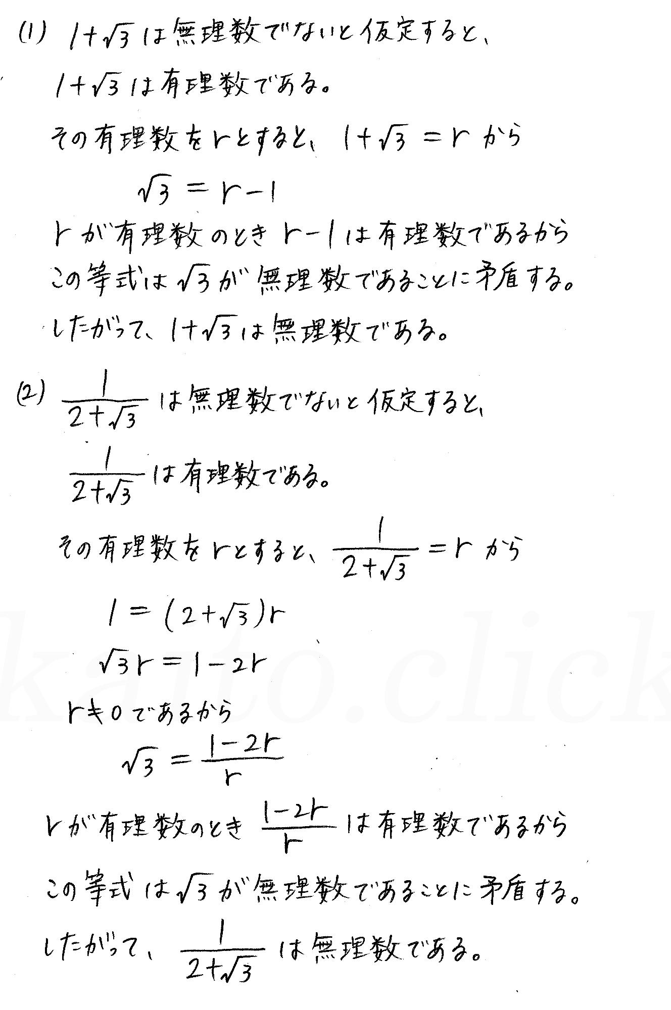改訂版4STEP数学1-112解答