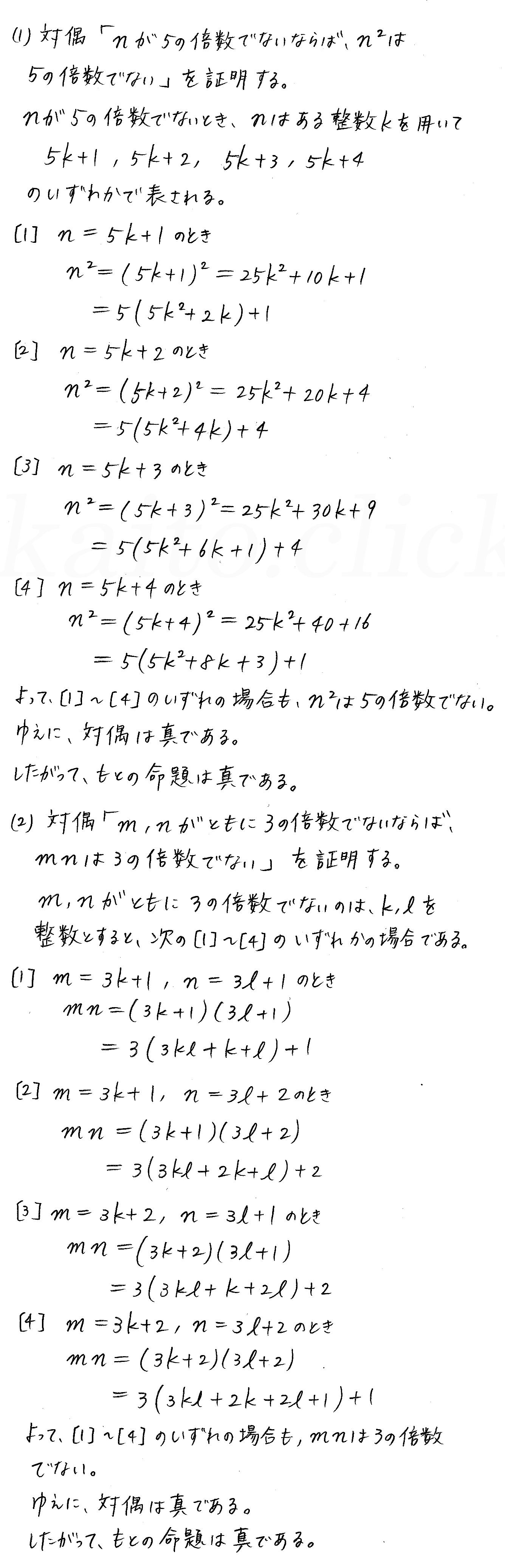 改訂版4STEP数学1-114解答