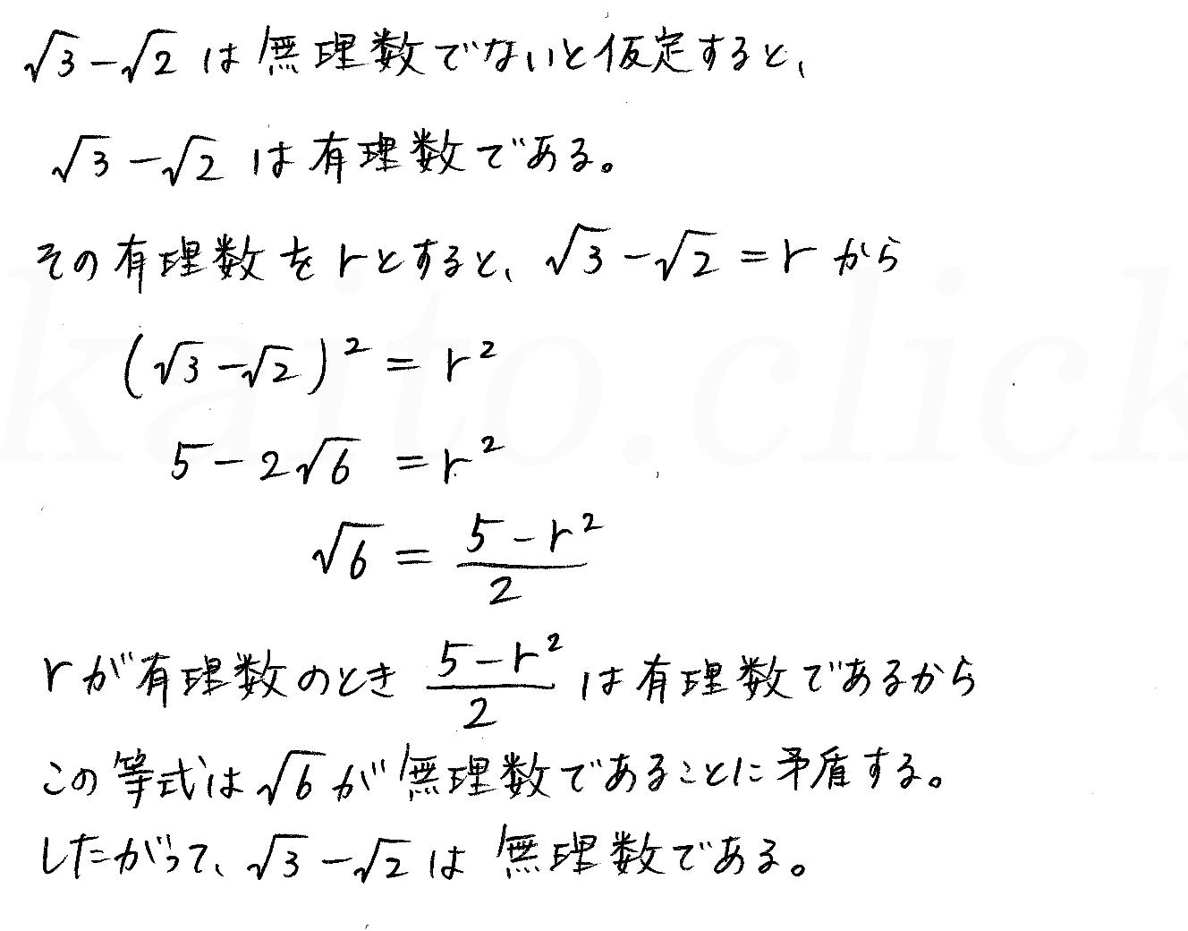 改訂版4STEP数学1-115解答
