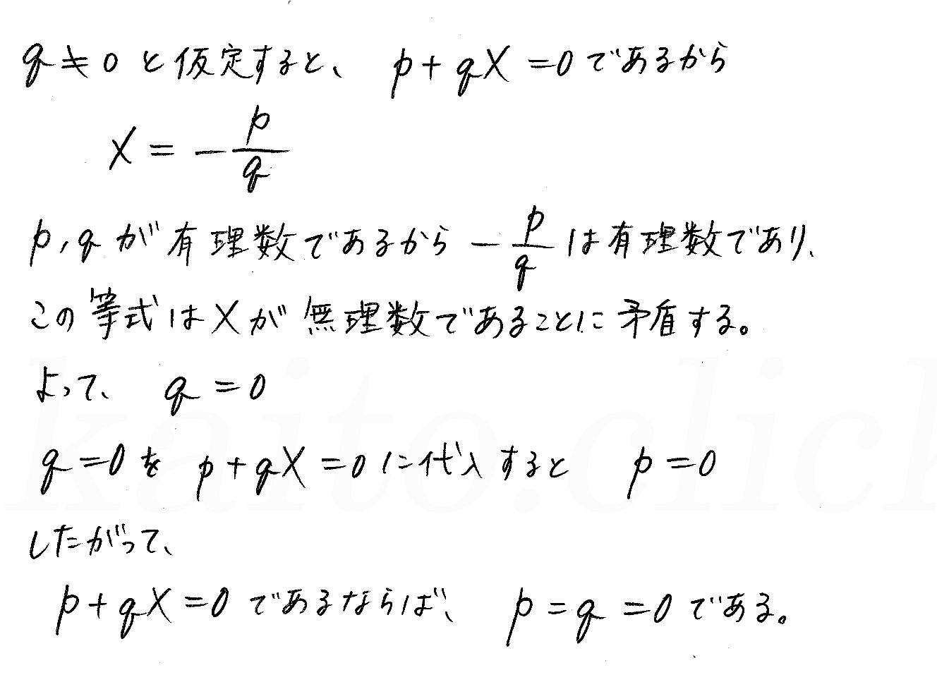 改訂版4STEP数学1-116解答