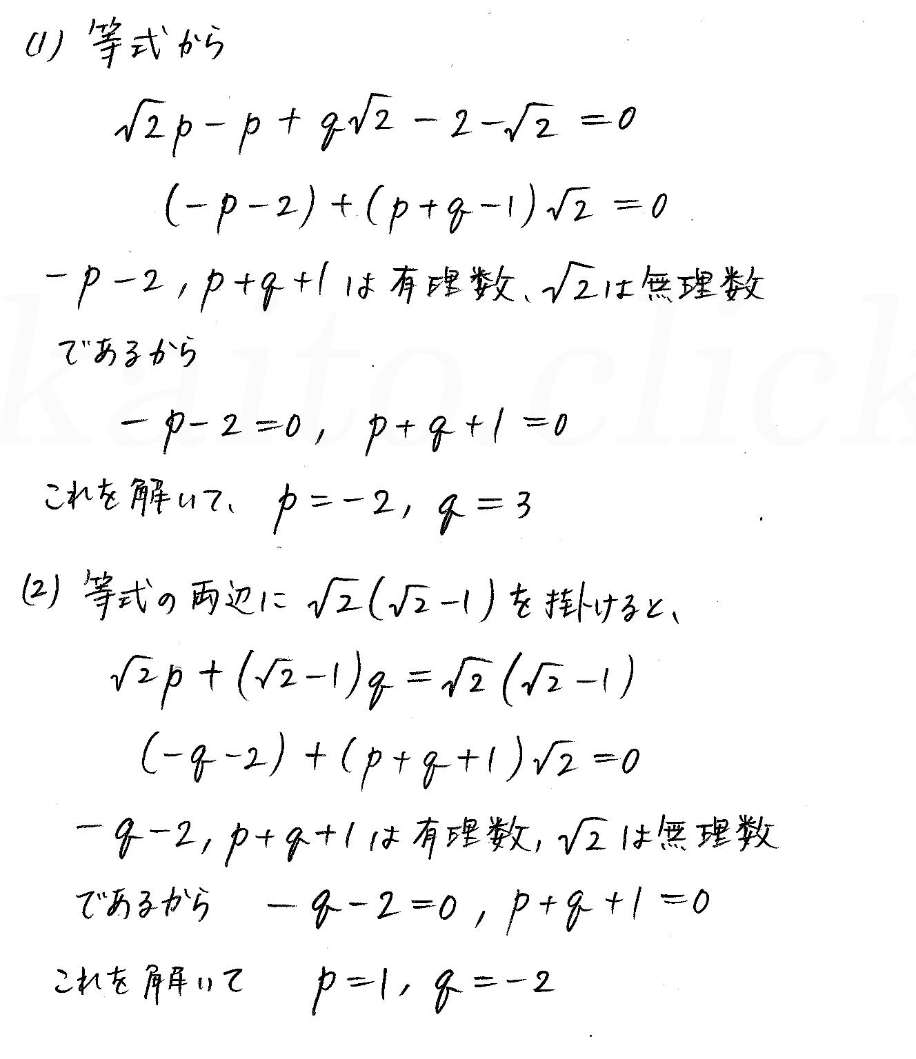 改訂版4STEP数学1-117解答