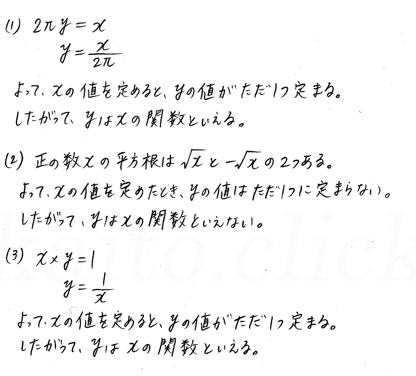 改訂版4STEP数学1-118解答