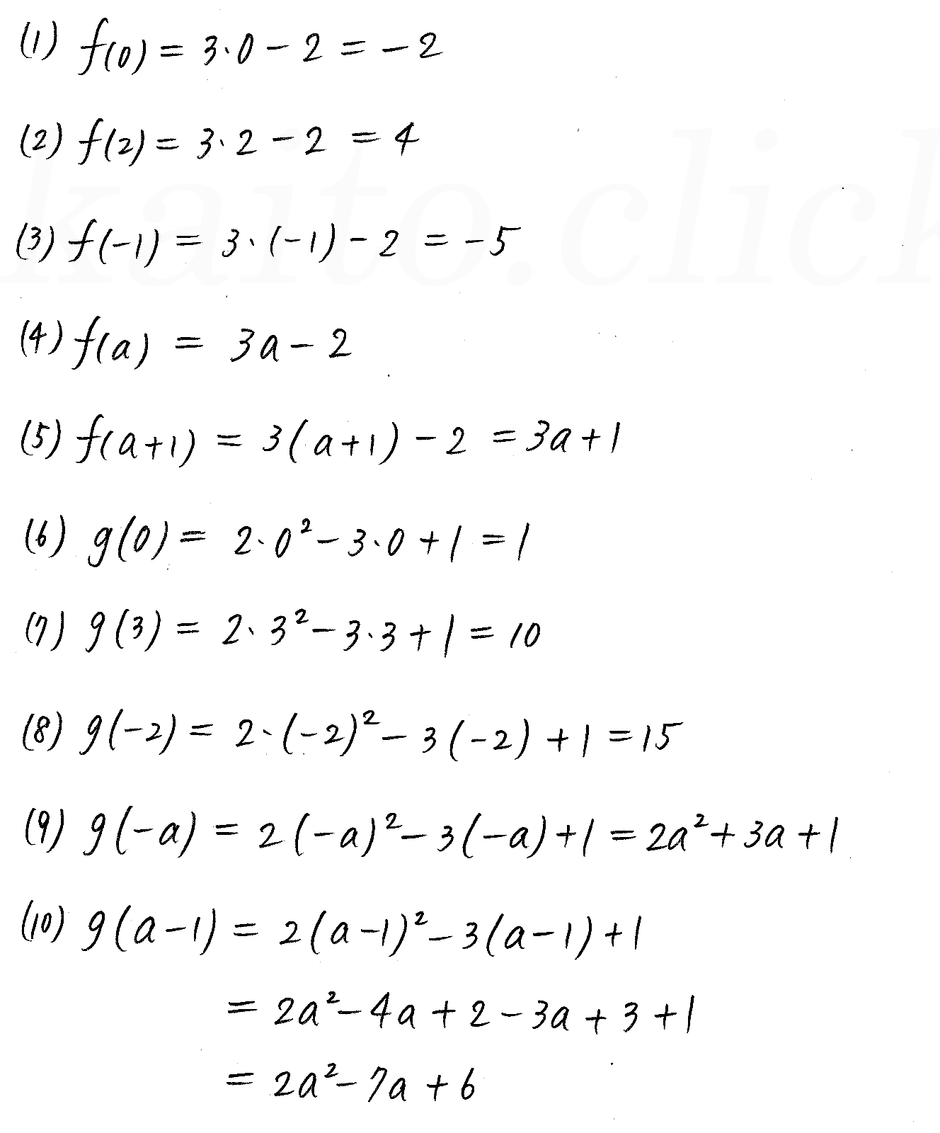 改訂版4STEP数学1-119解答