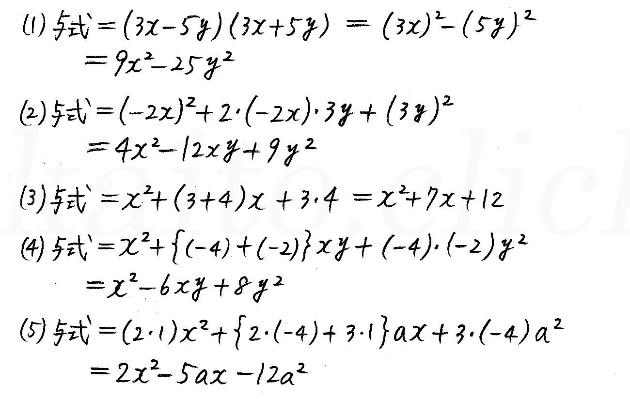 改訂版4STEP数学1-12解答