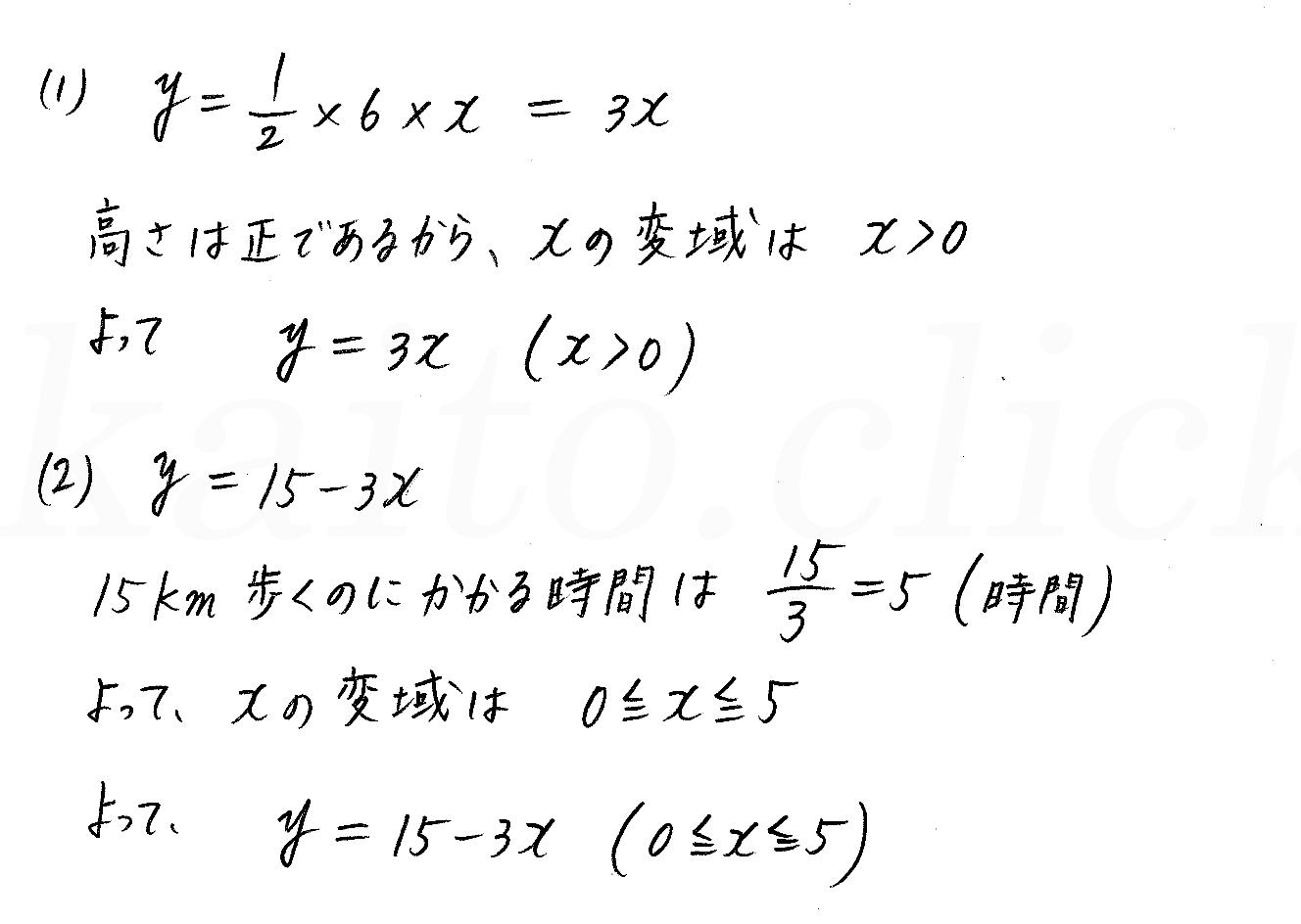 改訂版4STEP数学1-120解答