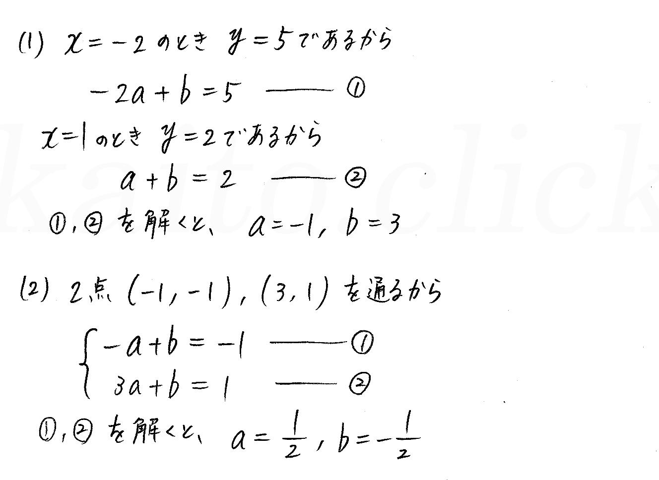 改訂版4STEP数学1-124解答