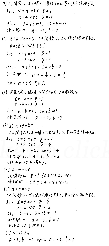 改訂版4STEP数学1-125解答