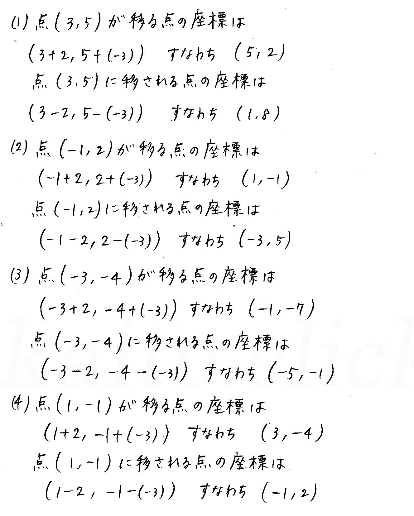 改訂版4STEP数学1-127解答