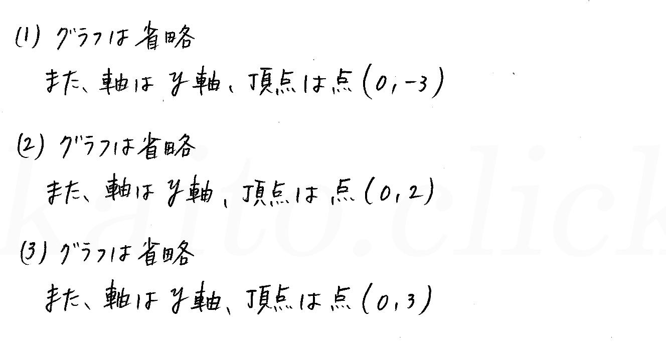 改訂版4STEP数学1-128解答