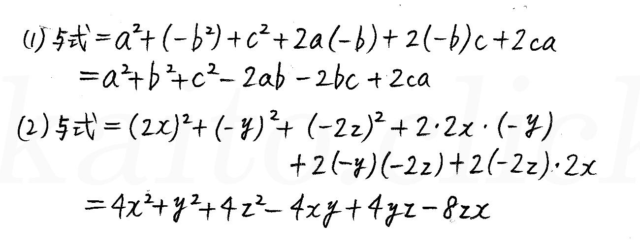 改訂版4STEP数学1-13解答