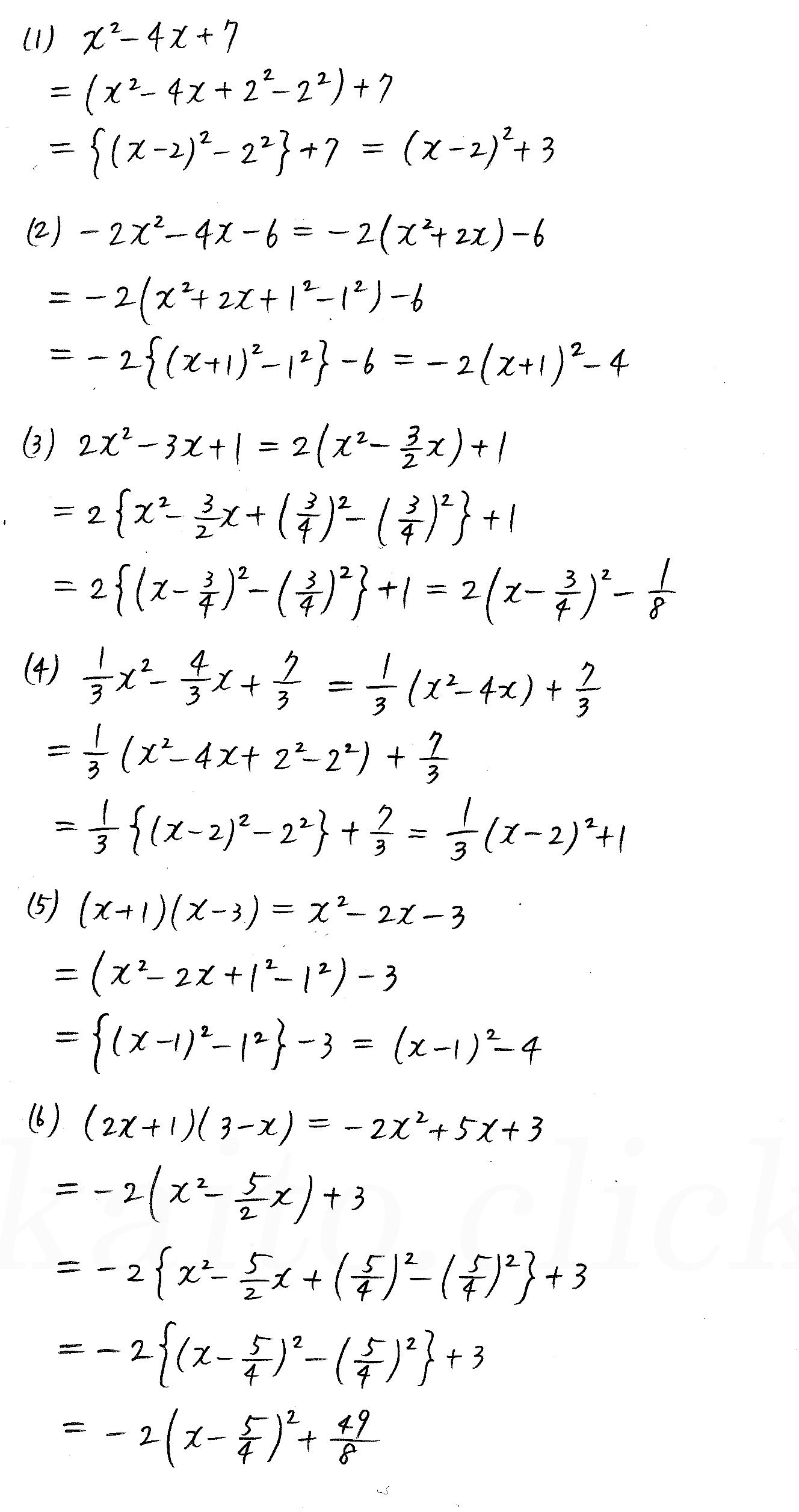 改訂版4STEP数学1-131解答