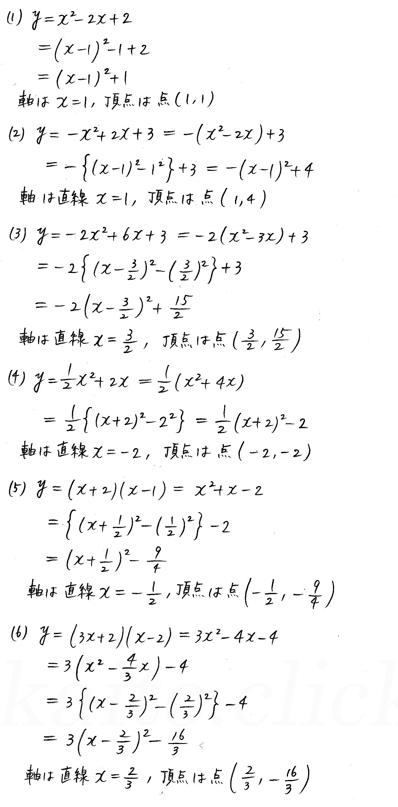 改訂版4STEP数学1-132解答