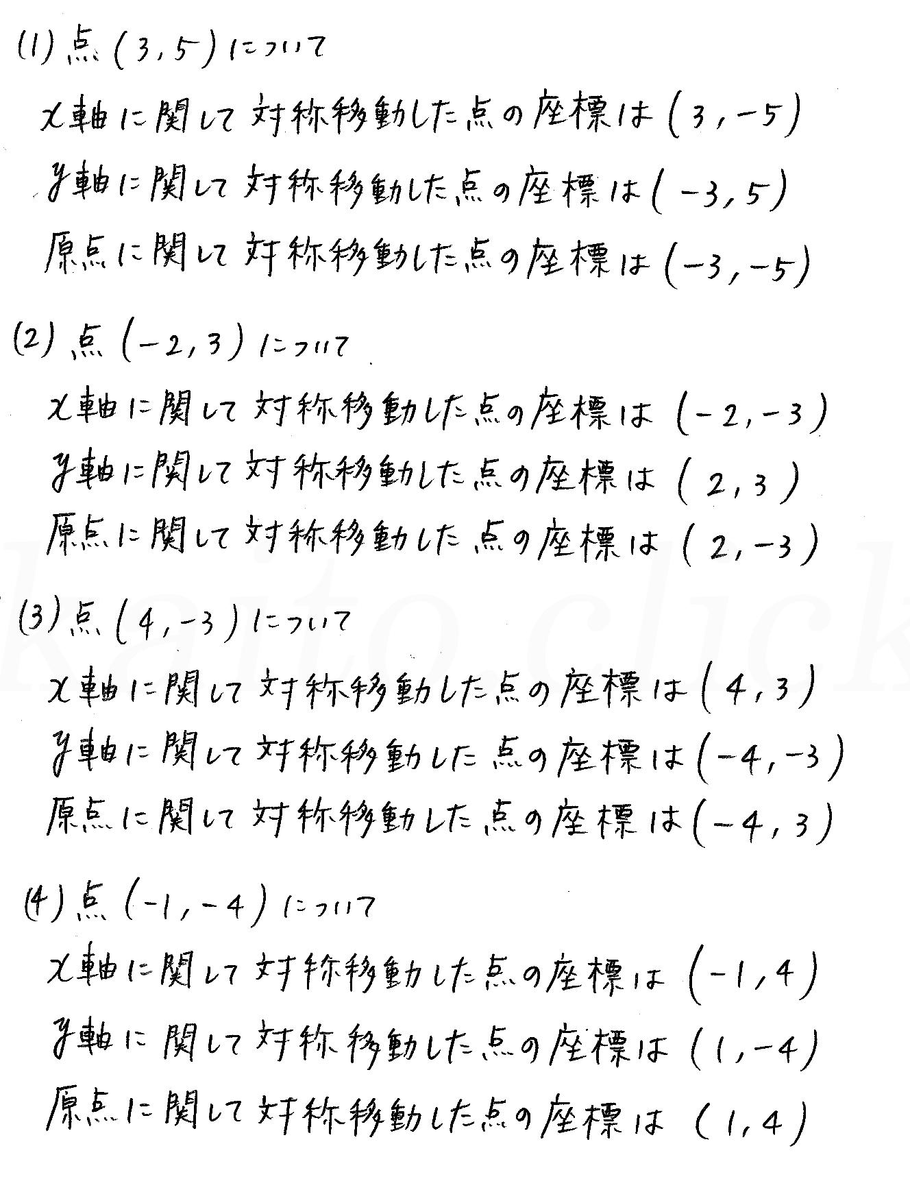 改訂版4STEP数学1-133解答