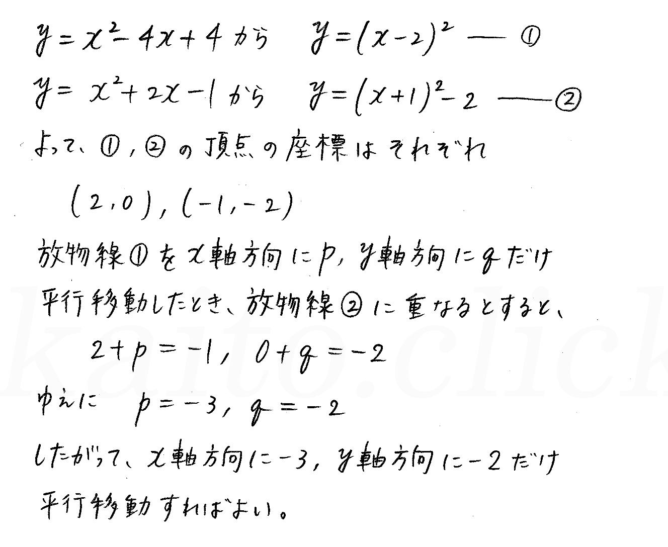 改訂版4STEP数学1-135解答