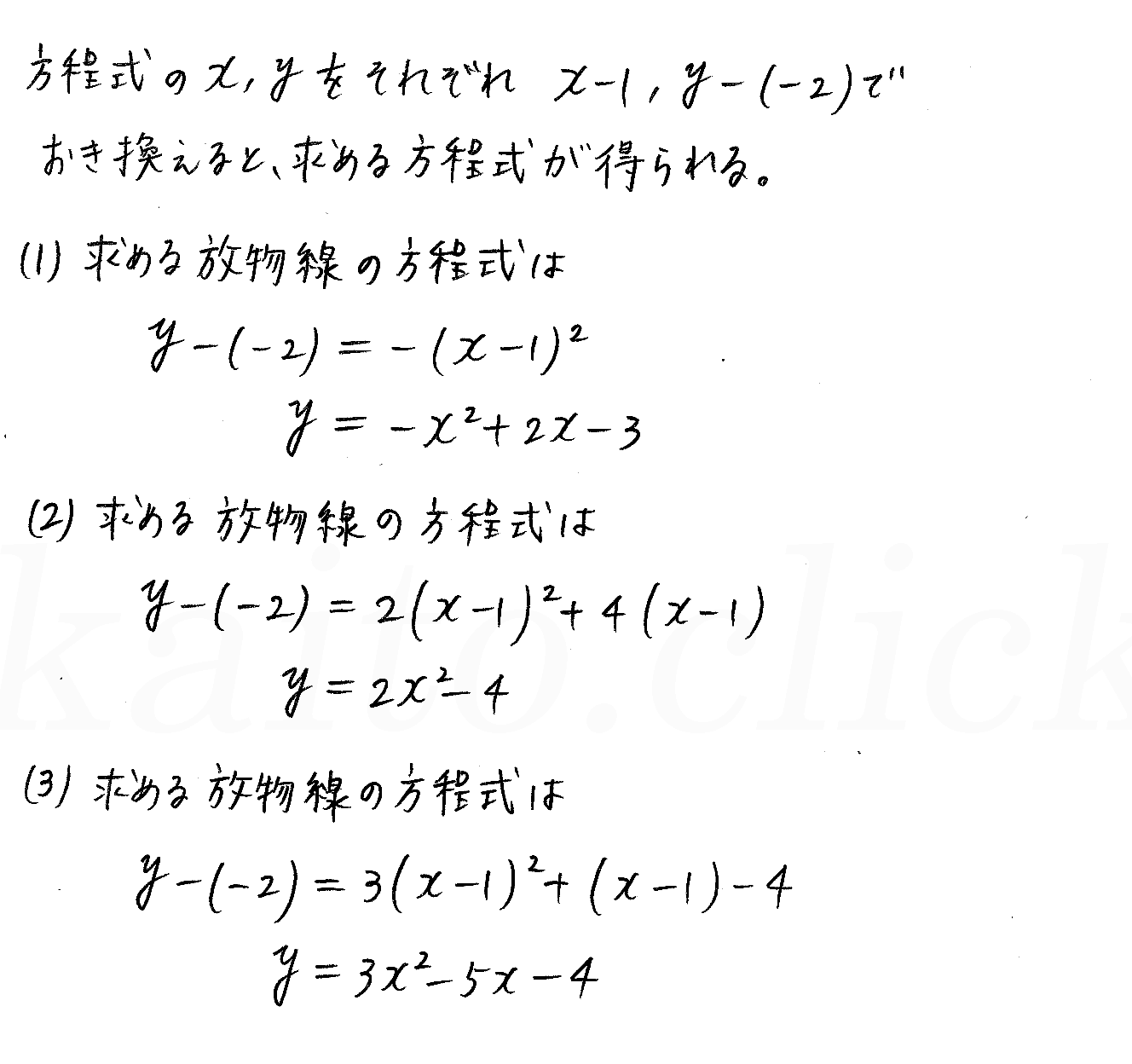 改訂版4STEP数学1-136解答