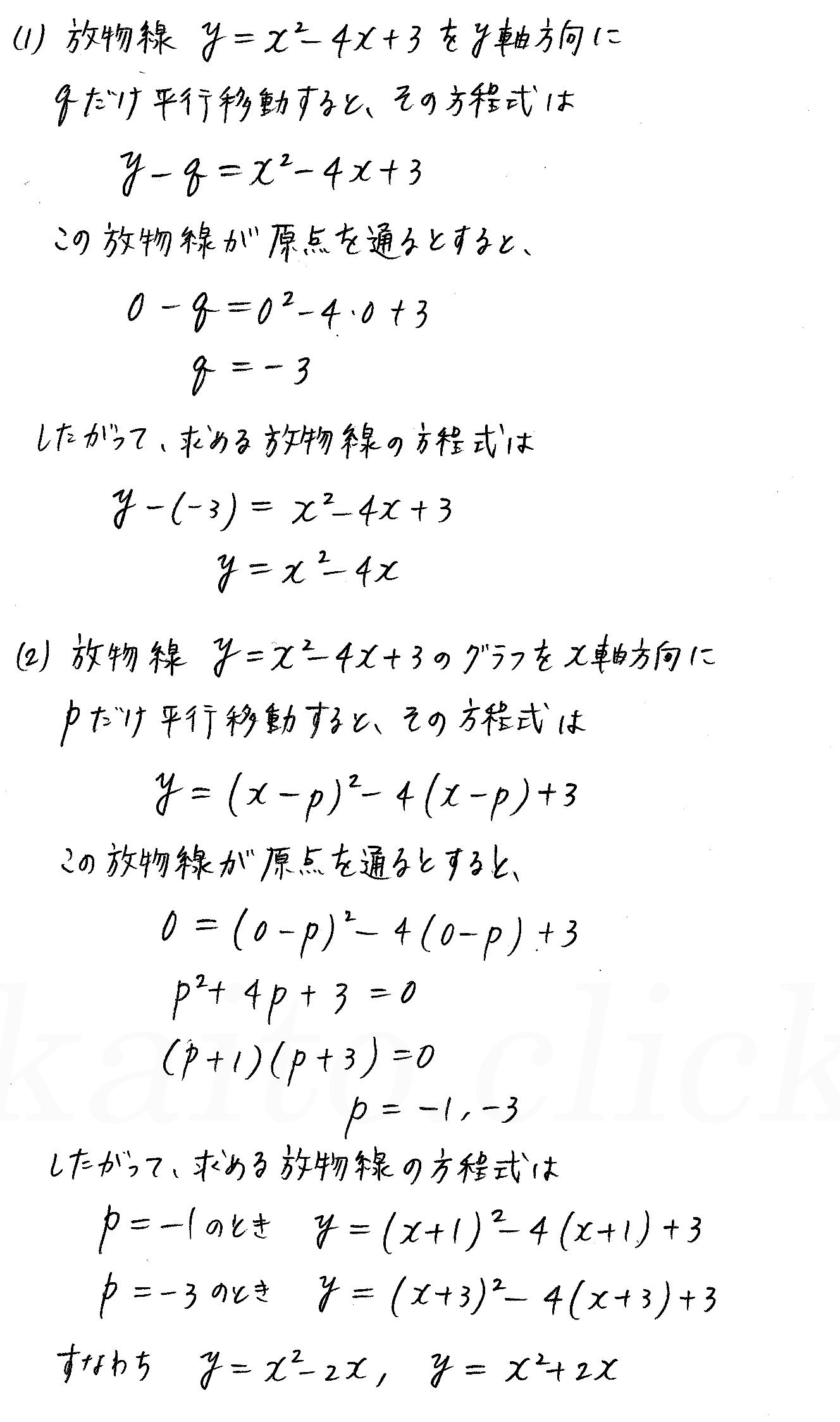 改訂版4STEP数学1-137解答